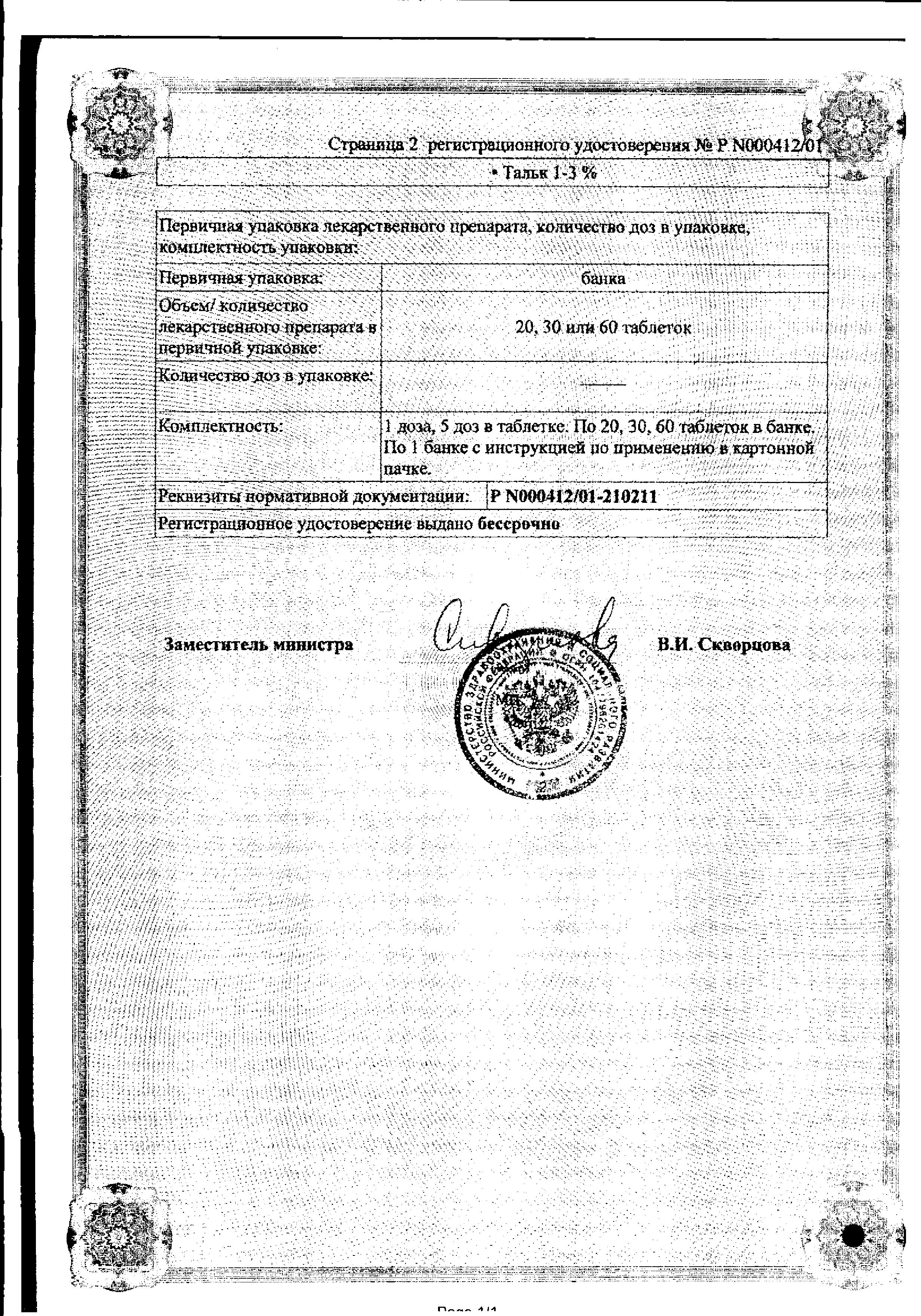 Бифидумбактерин таблетки сертификат