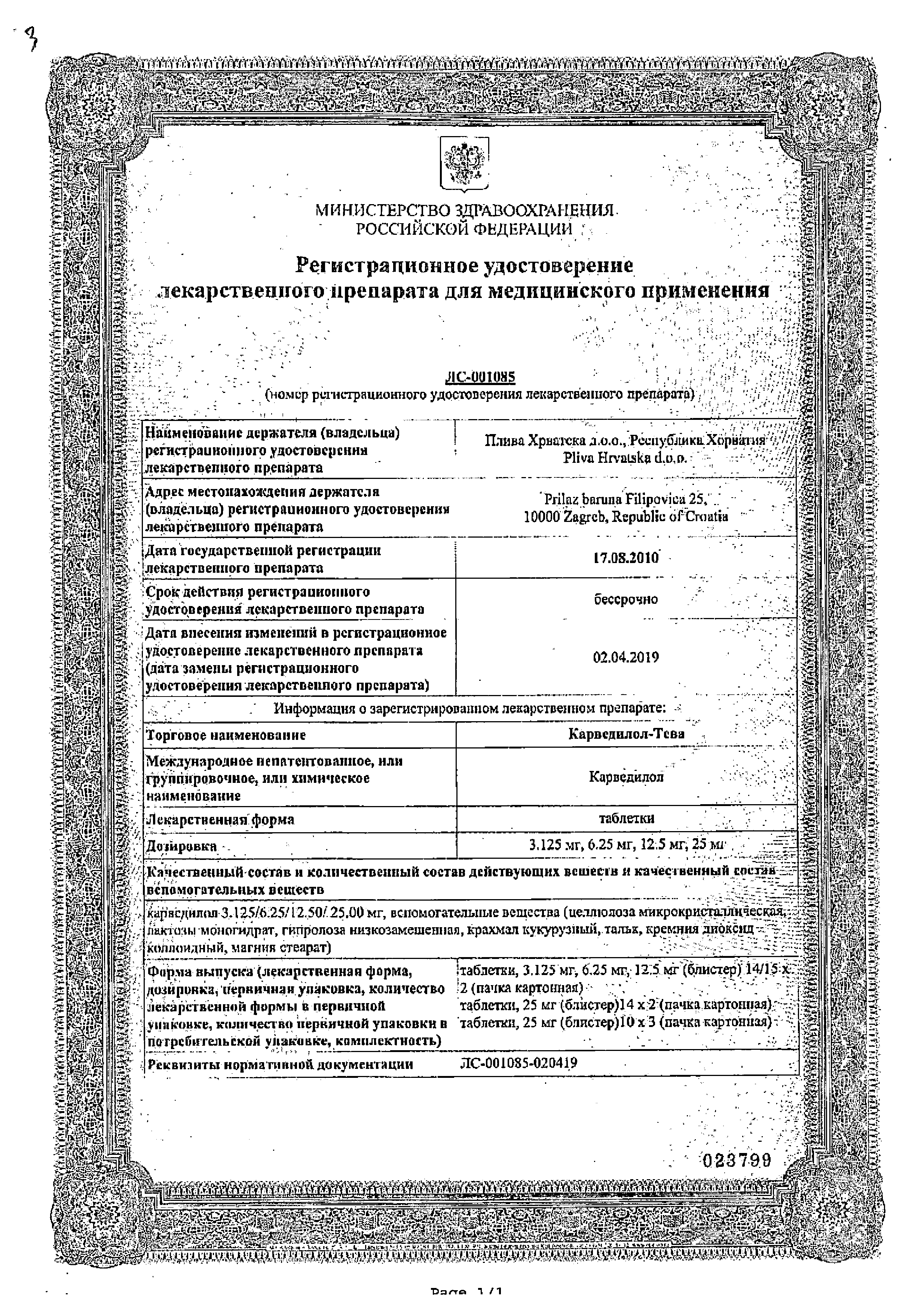 Карведилол Тева сертификат