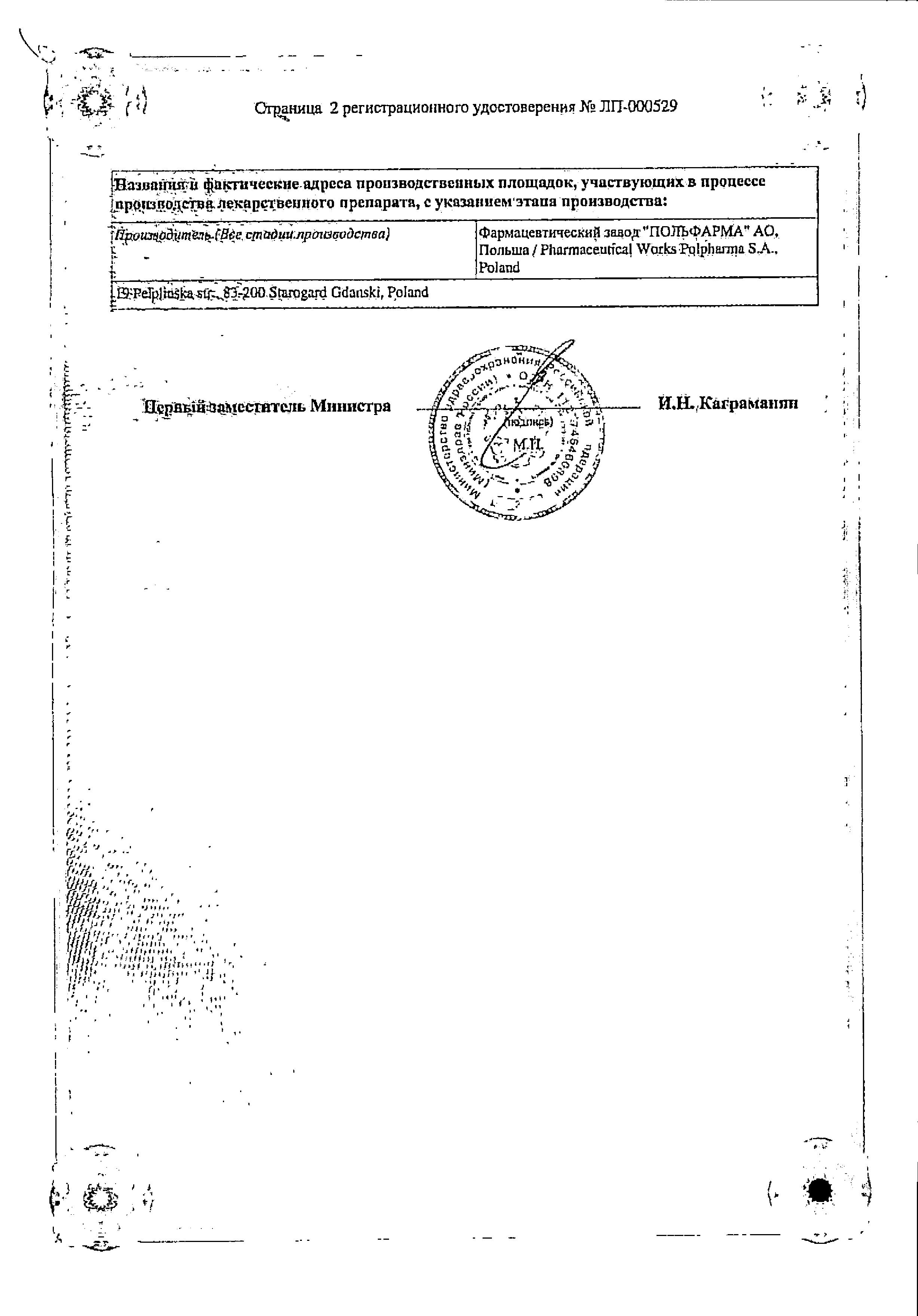 Максигра сертификат