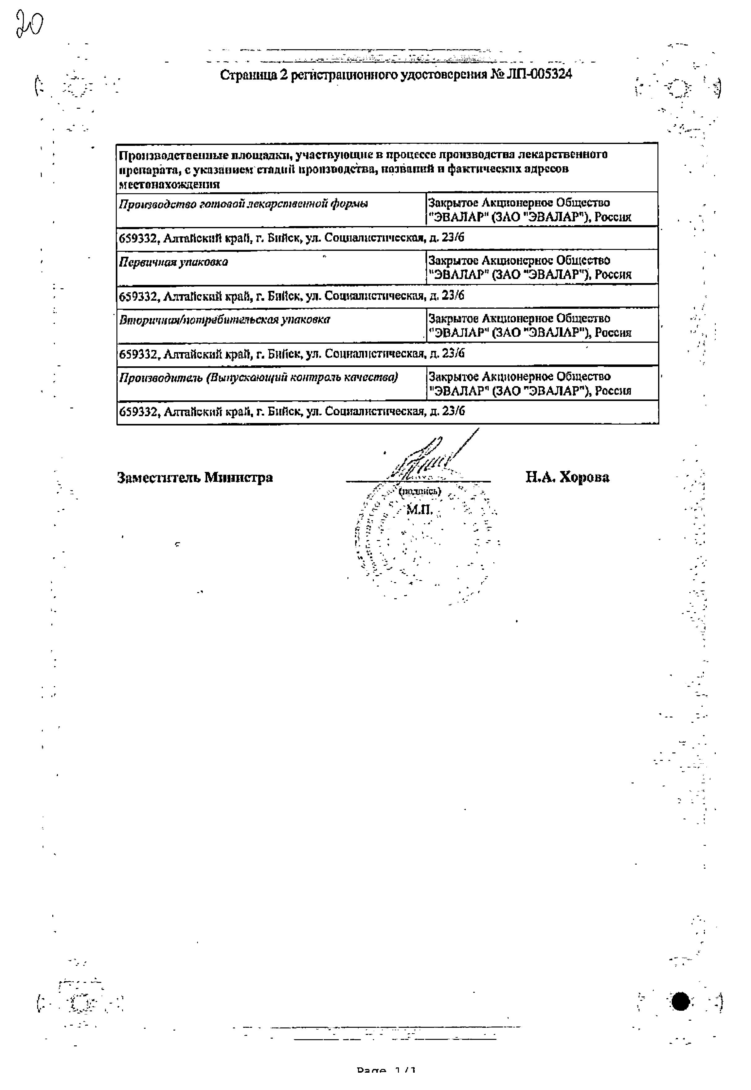 Релаксозан ночь сертификат