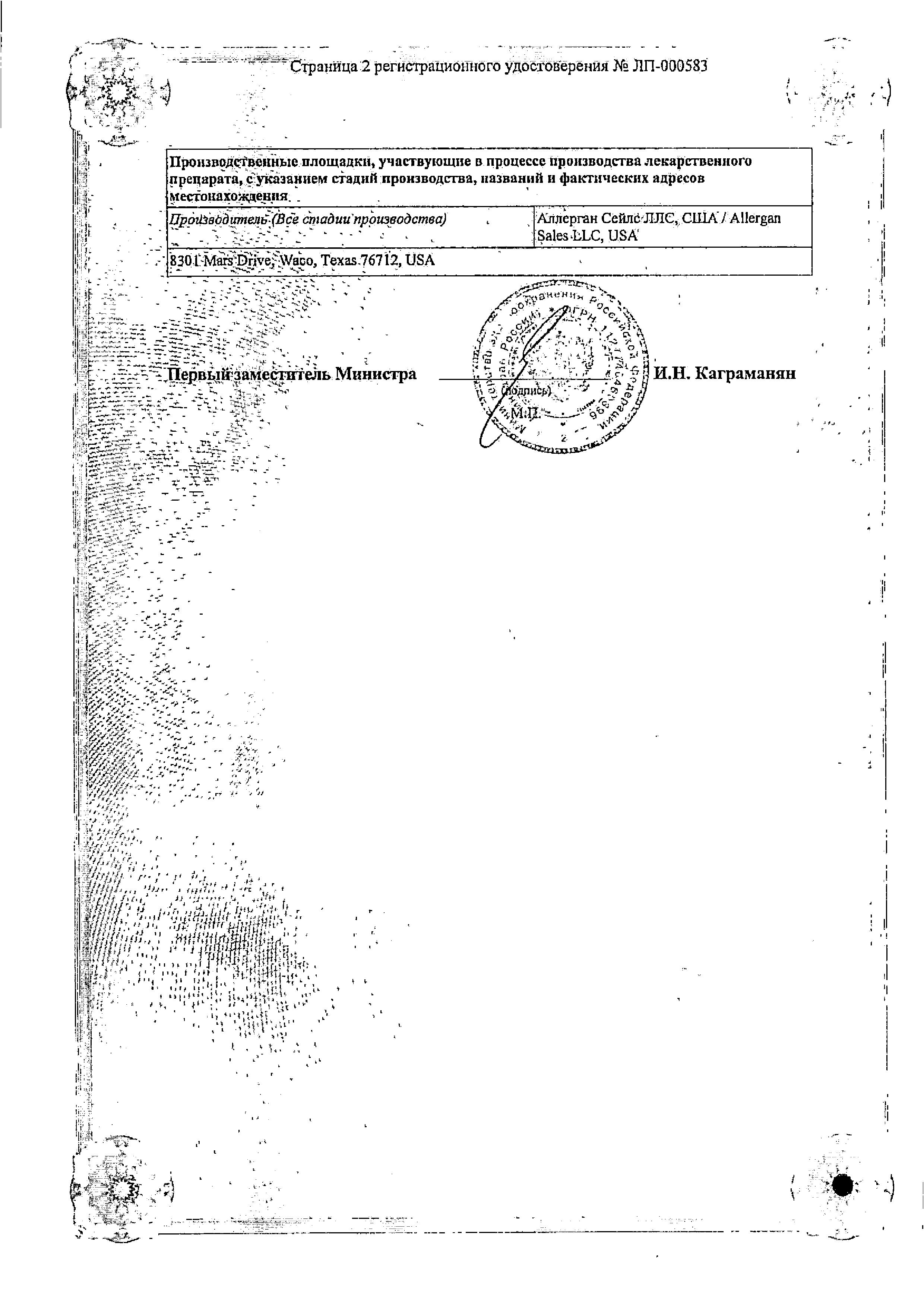 Рестасис сертификат