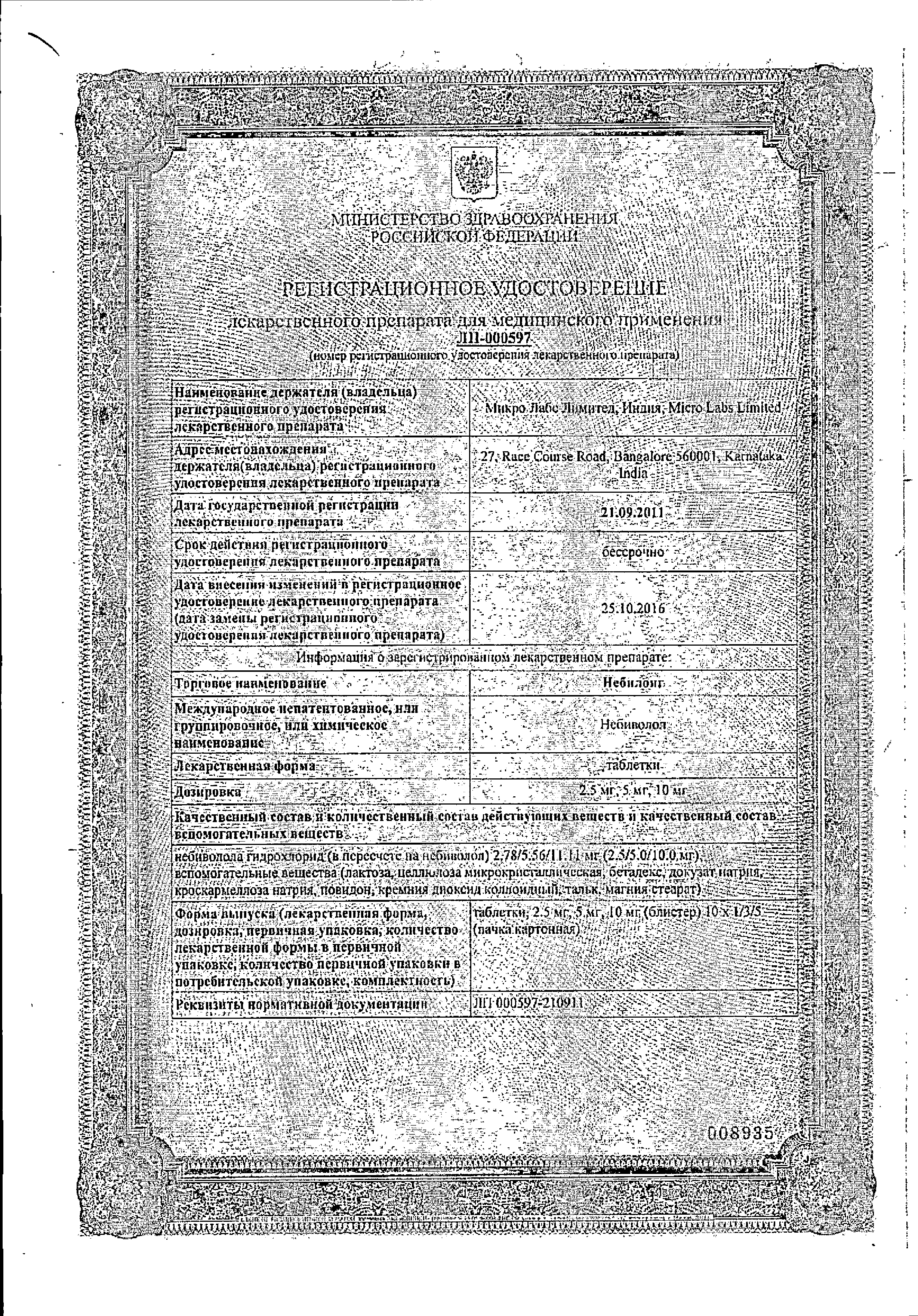 Небилонг сертификат