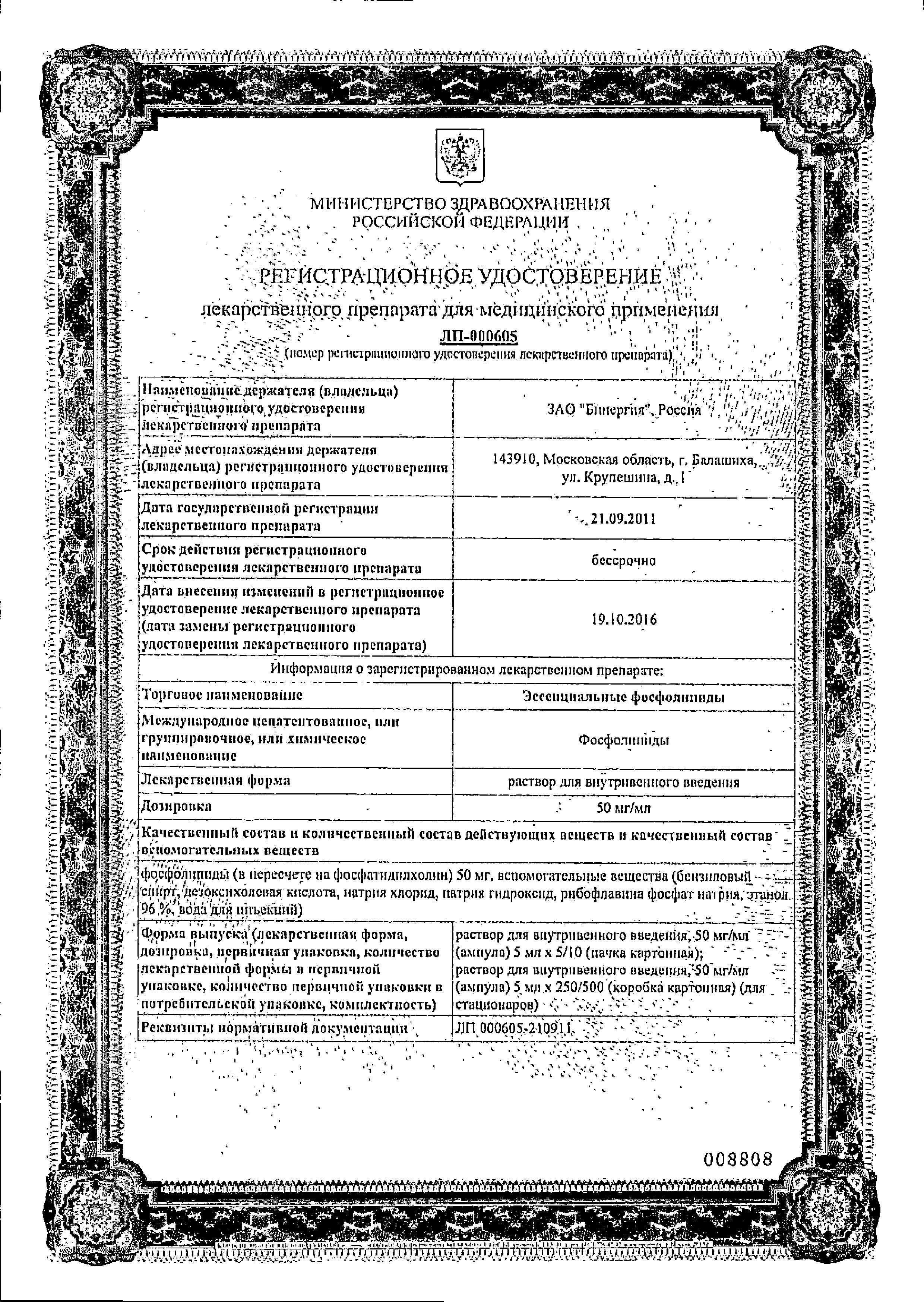Эссенциальные фосфолипиды сертификат