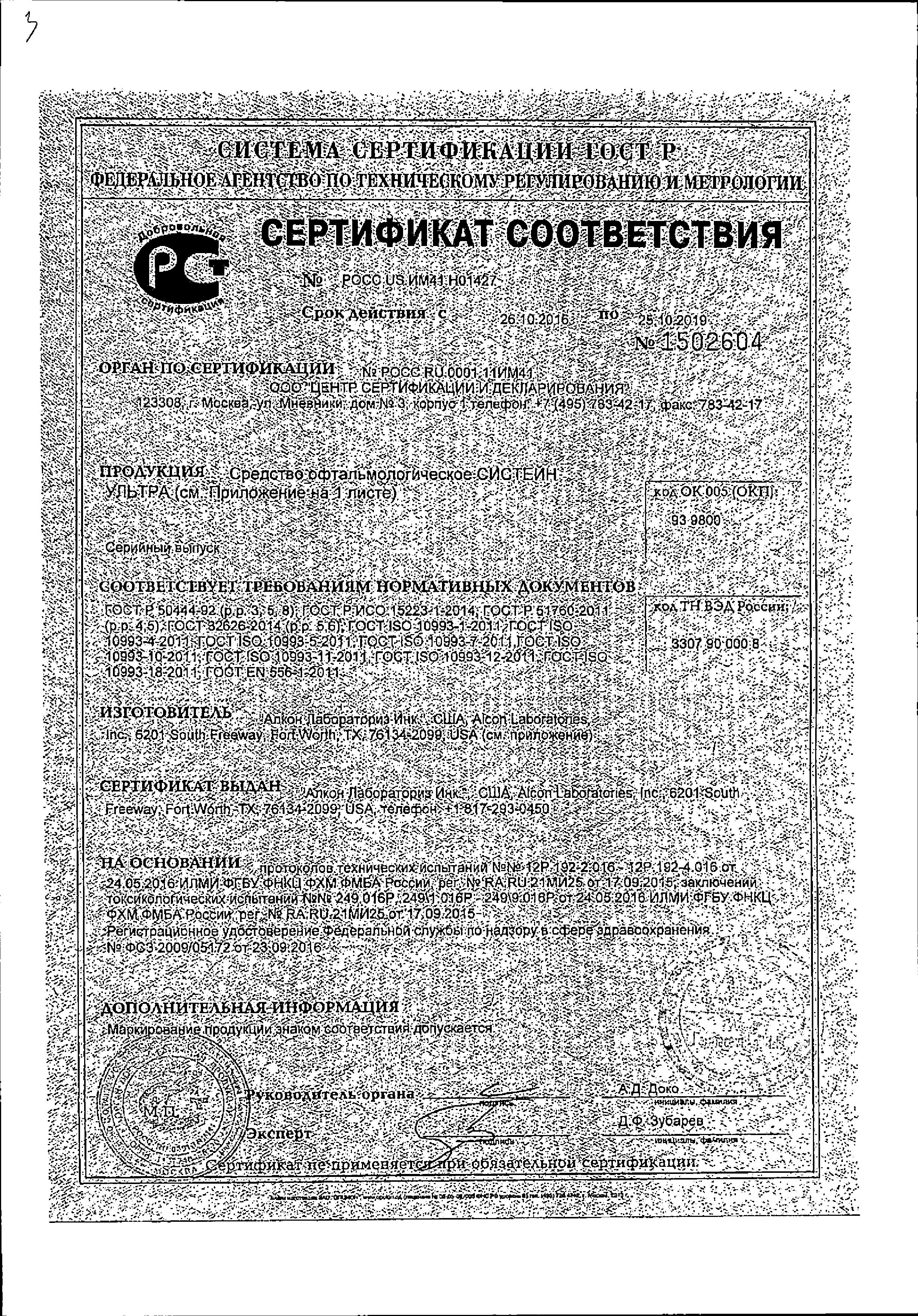 Систейн Ультра сертификат