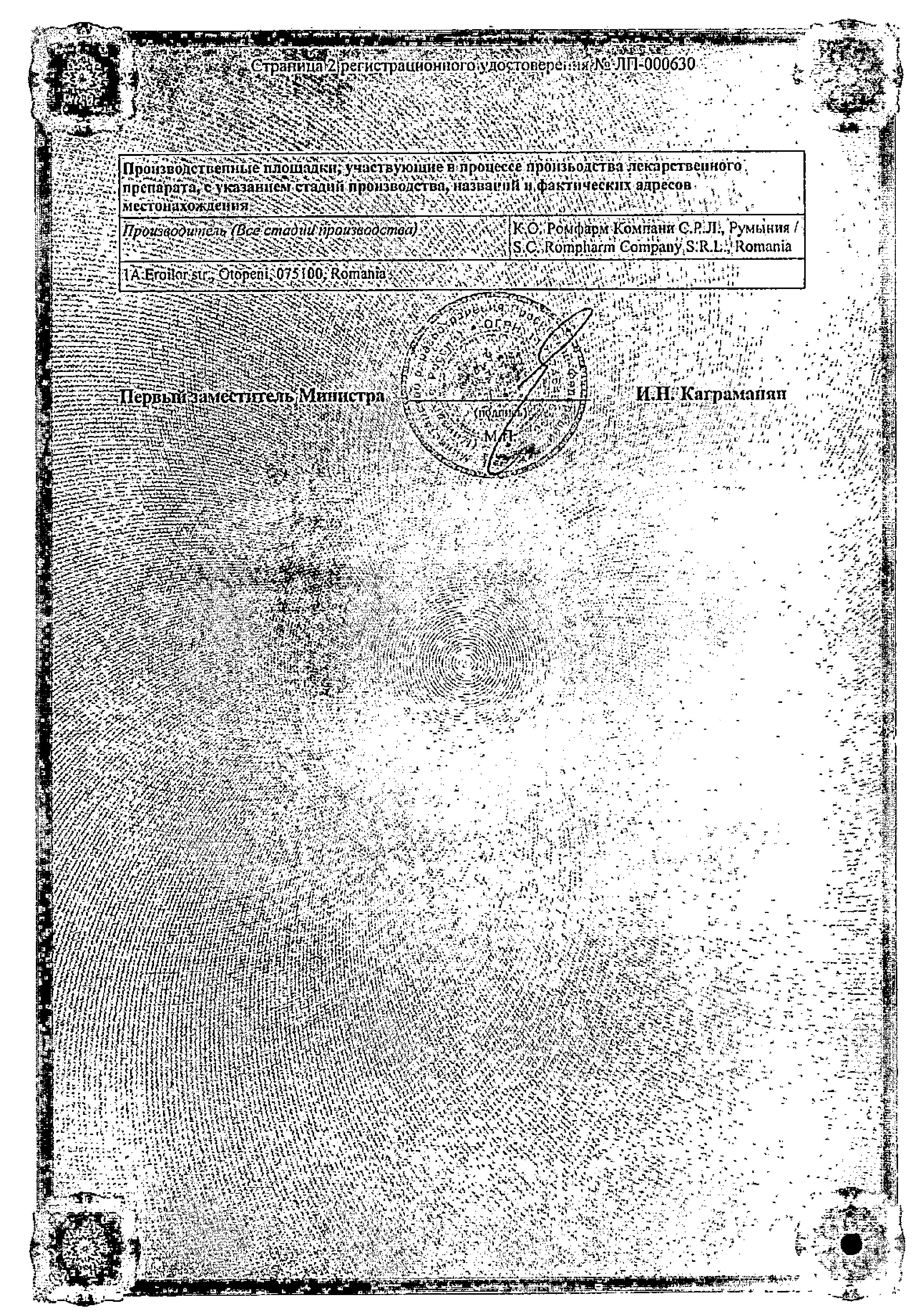 Мелофлекс