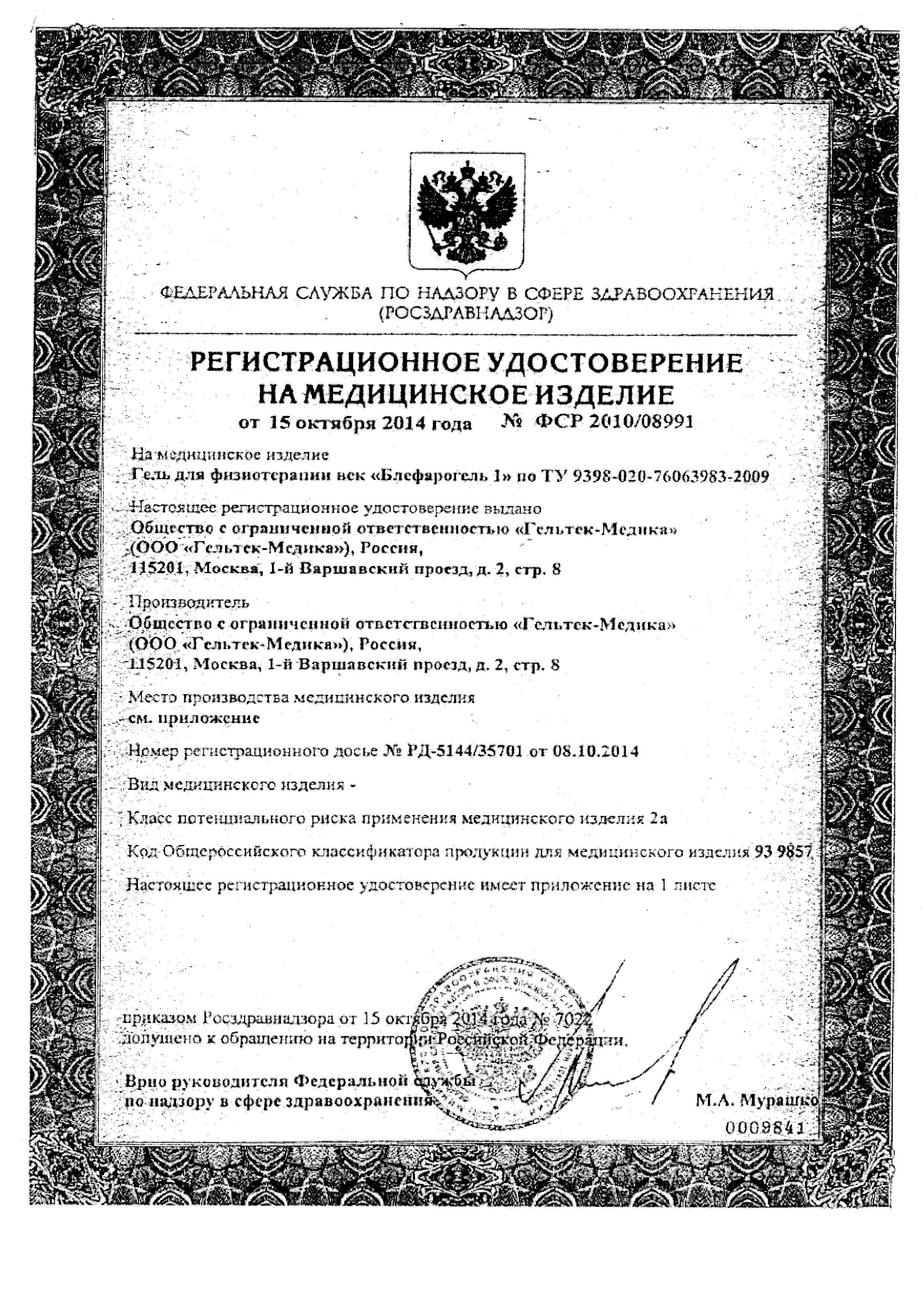 Блефарогель 1 гель для физиотерапии век сертификат