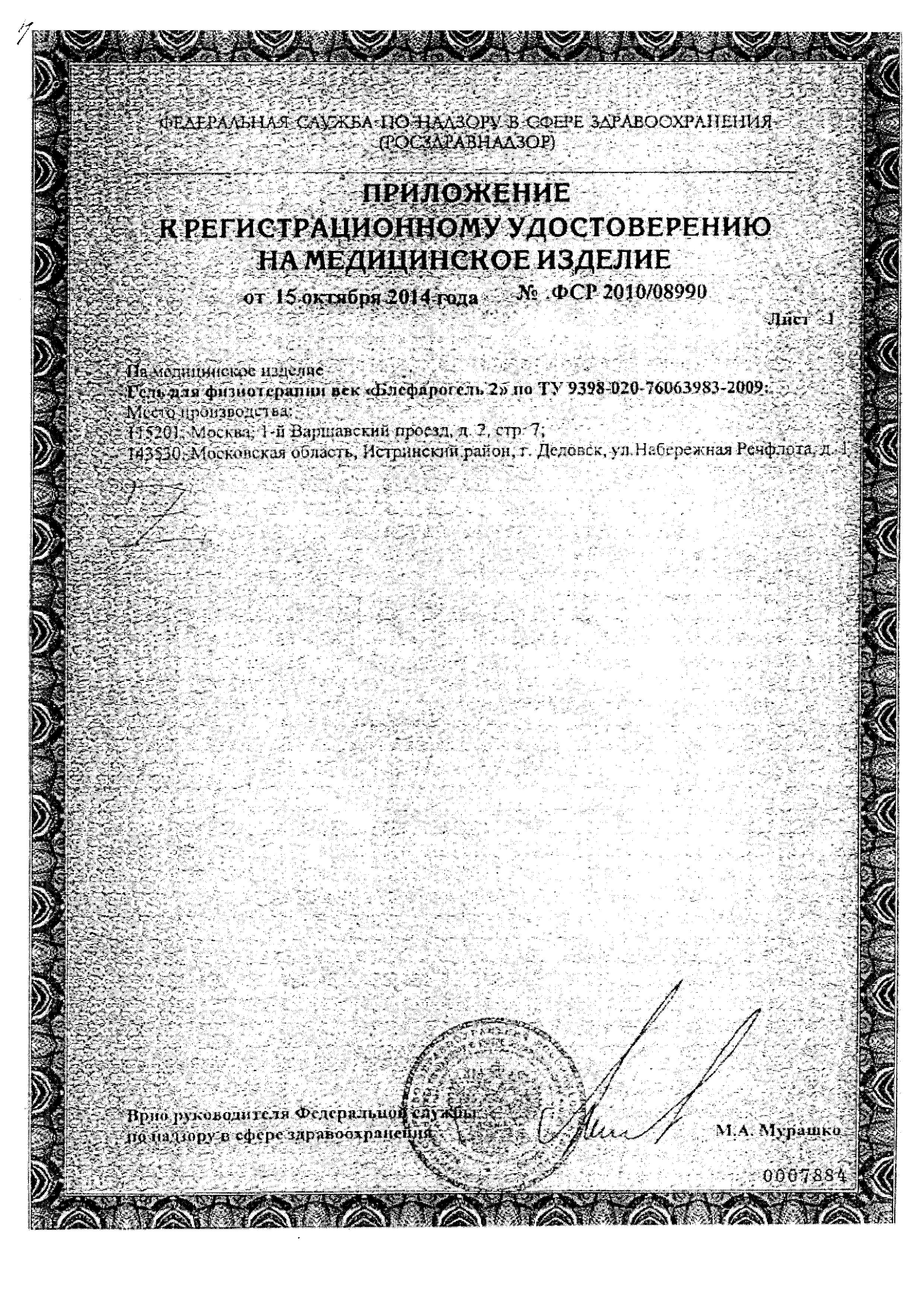 Блефарогель 2 гель для физиотерапии век сертификат