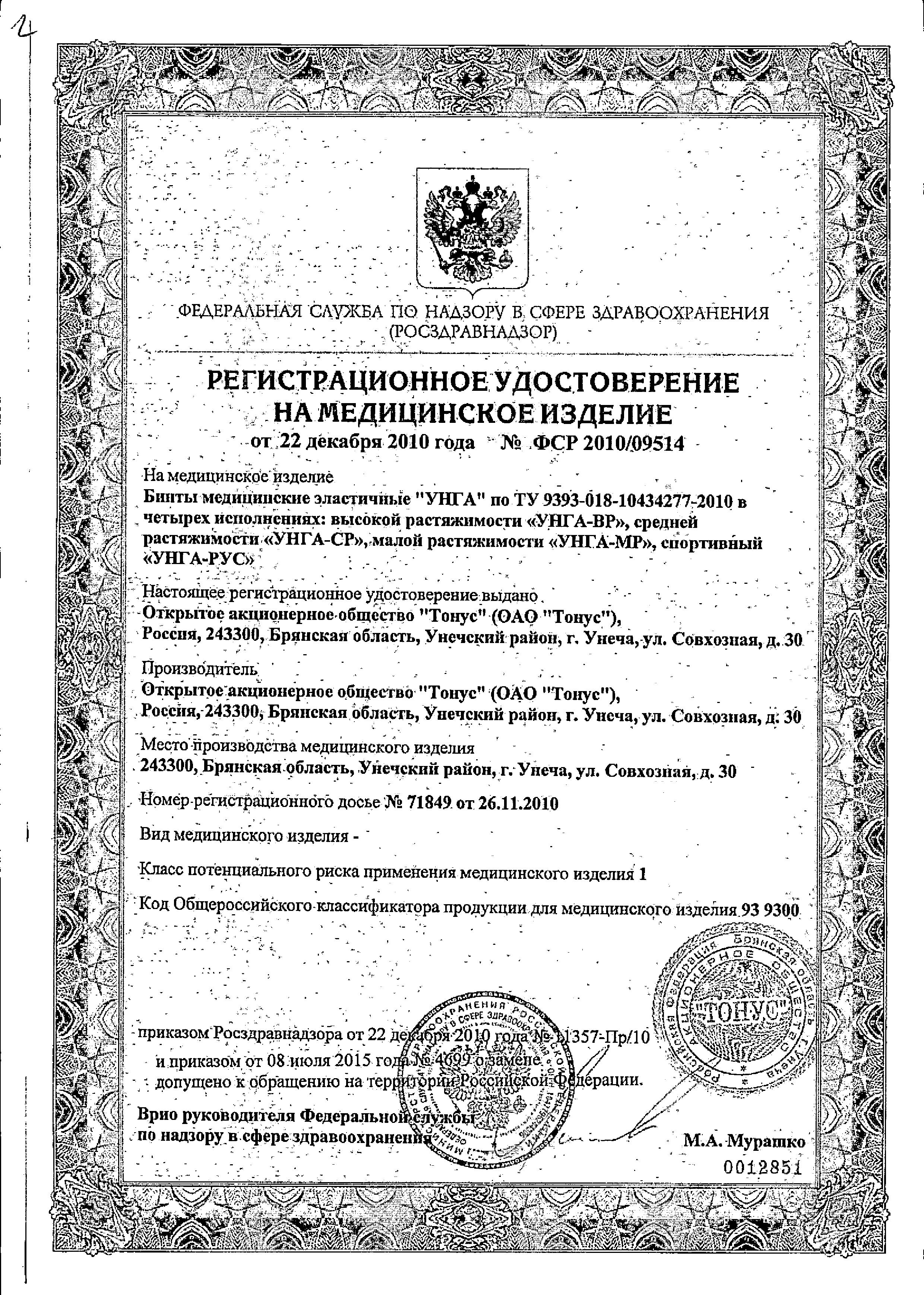 Бинт медицинский эластичный высокой растяжимости УНГА-ВР сертификат