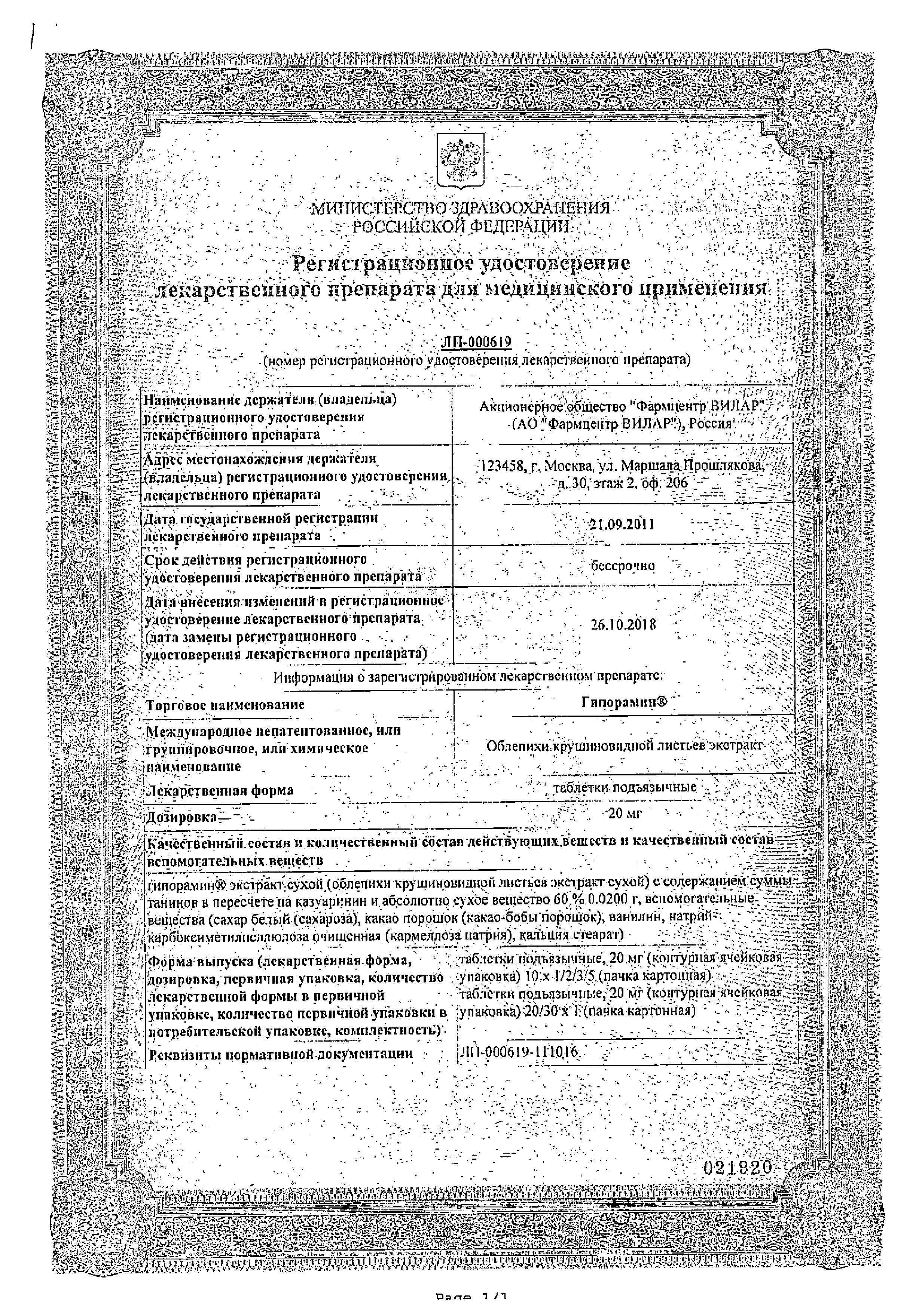 Гипорамин сертификат