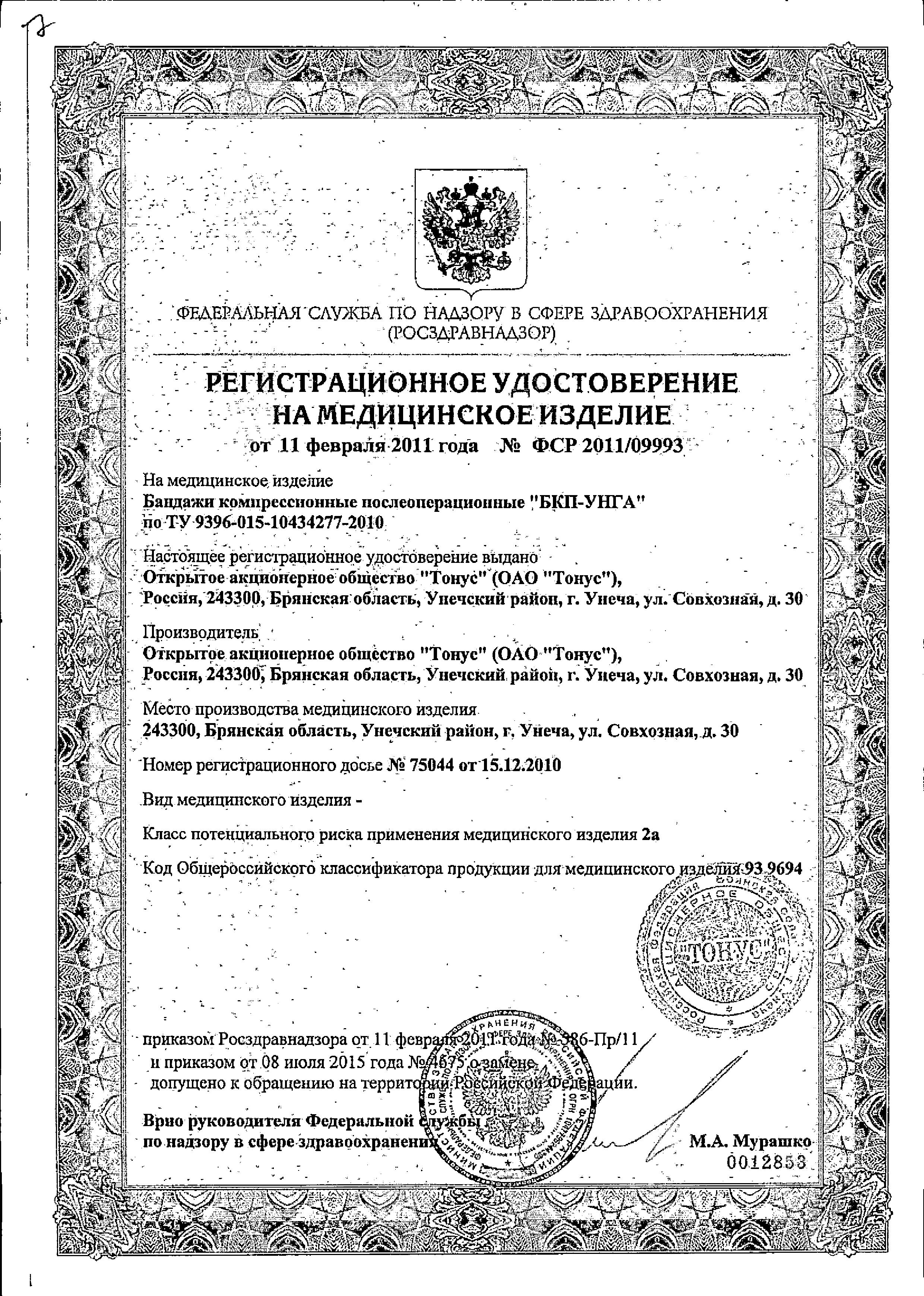 Бандаж послеоперационный Унга Супер сертификат