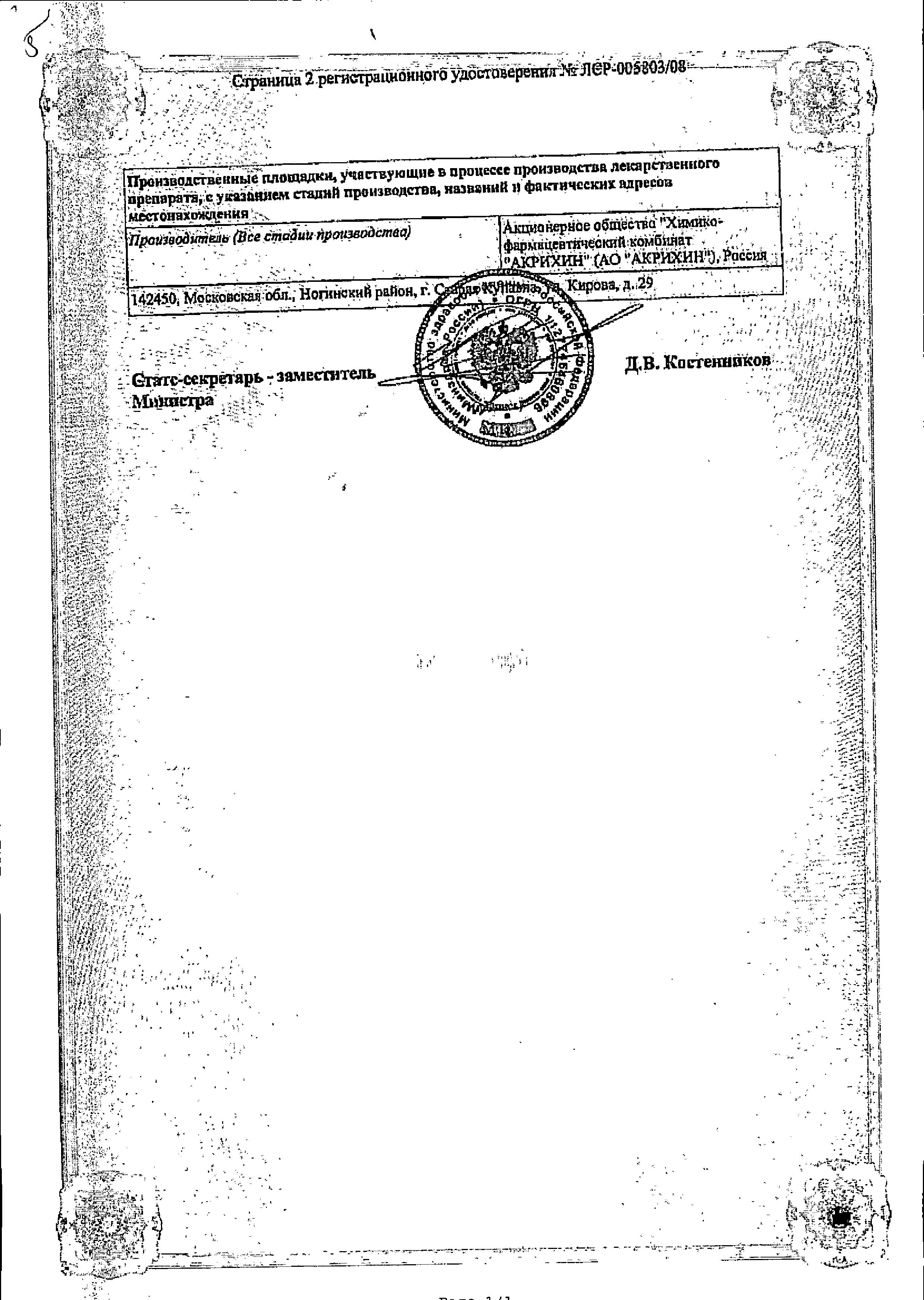 Метформин-Акрихин сертификат