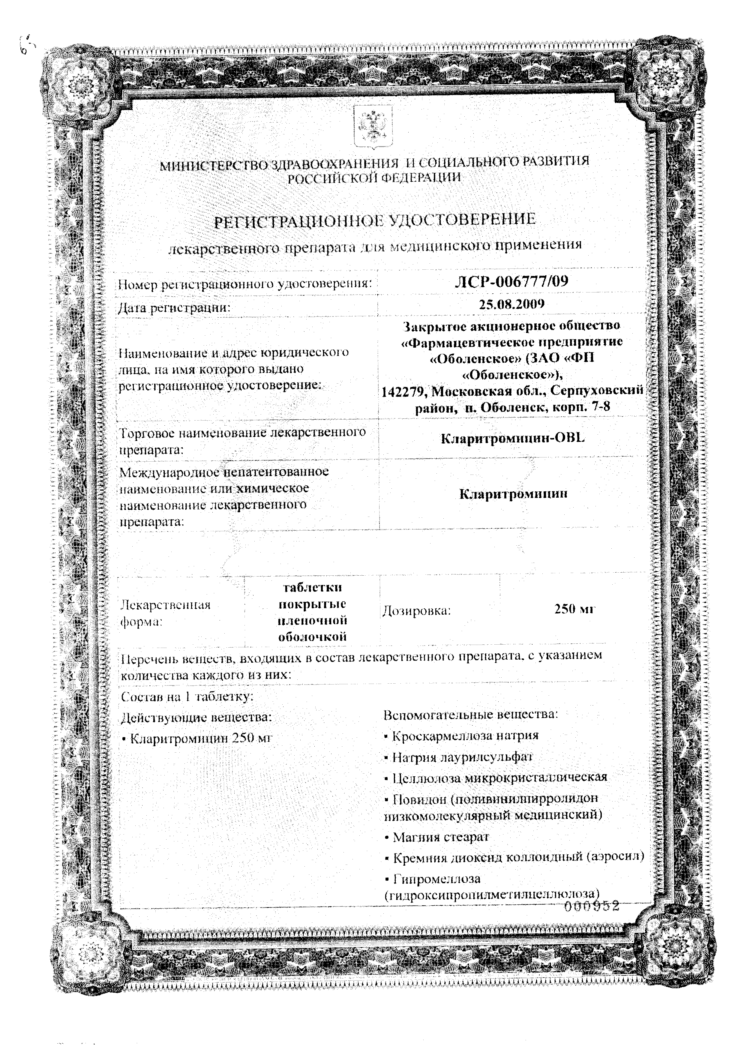 Кларитромицин-OBL сертификат