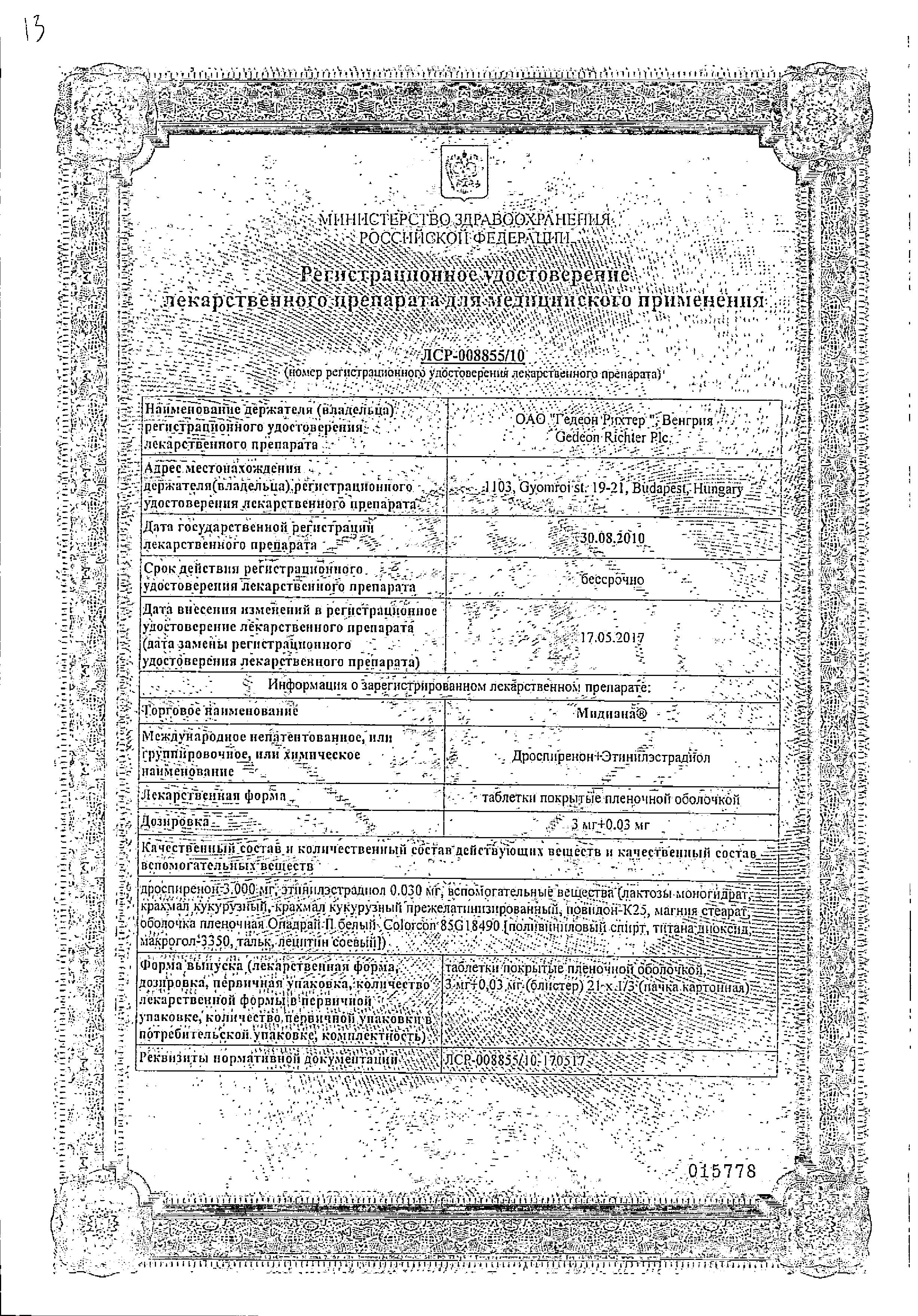 Мидиана сертификат