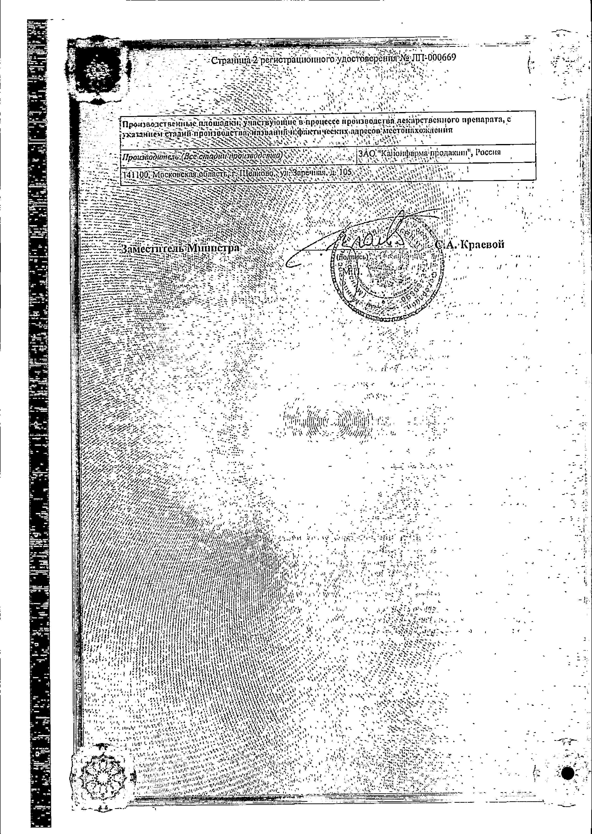 Мемантин Канон сертификат