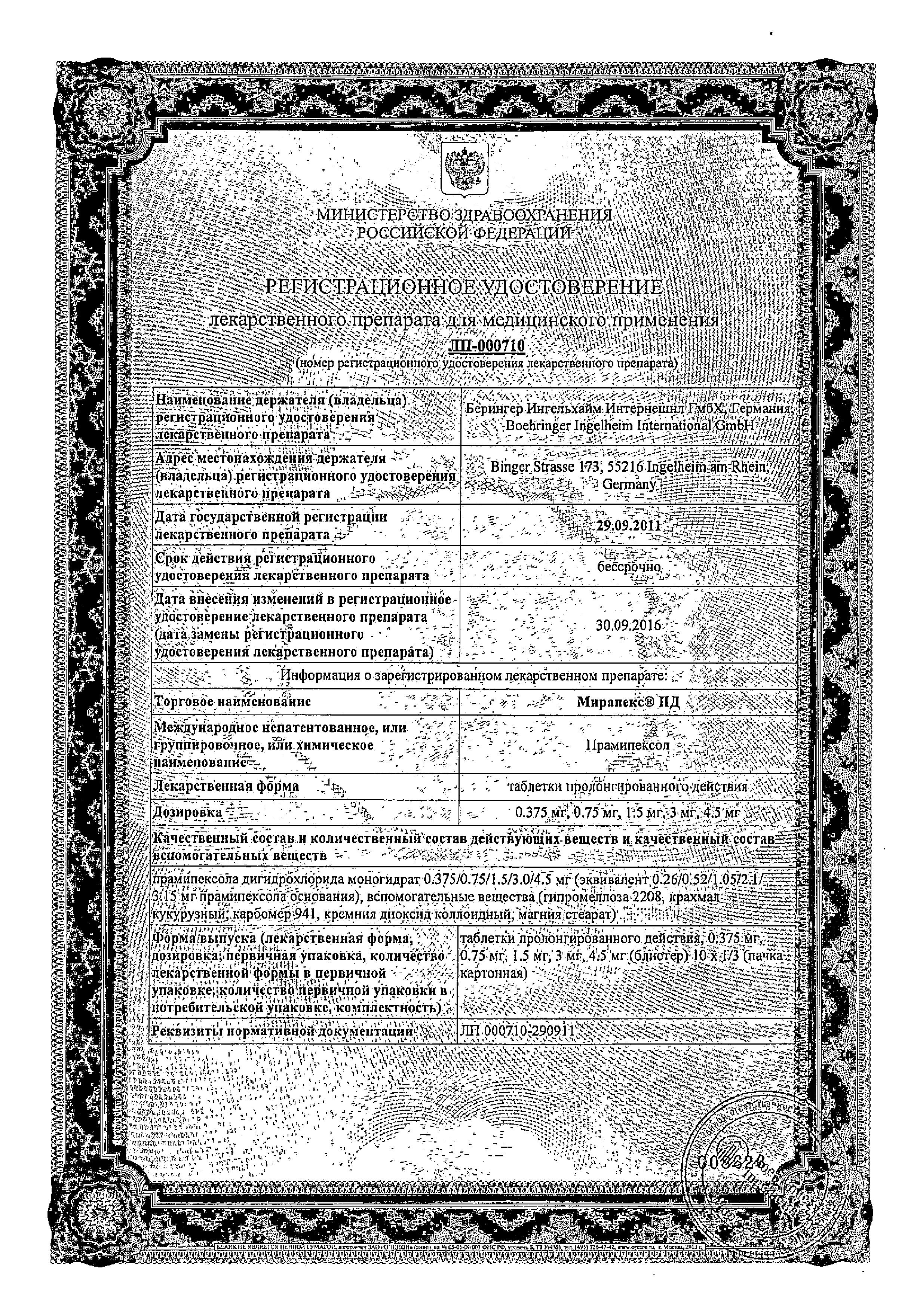 Мирапекс ПД сертификат