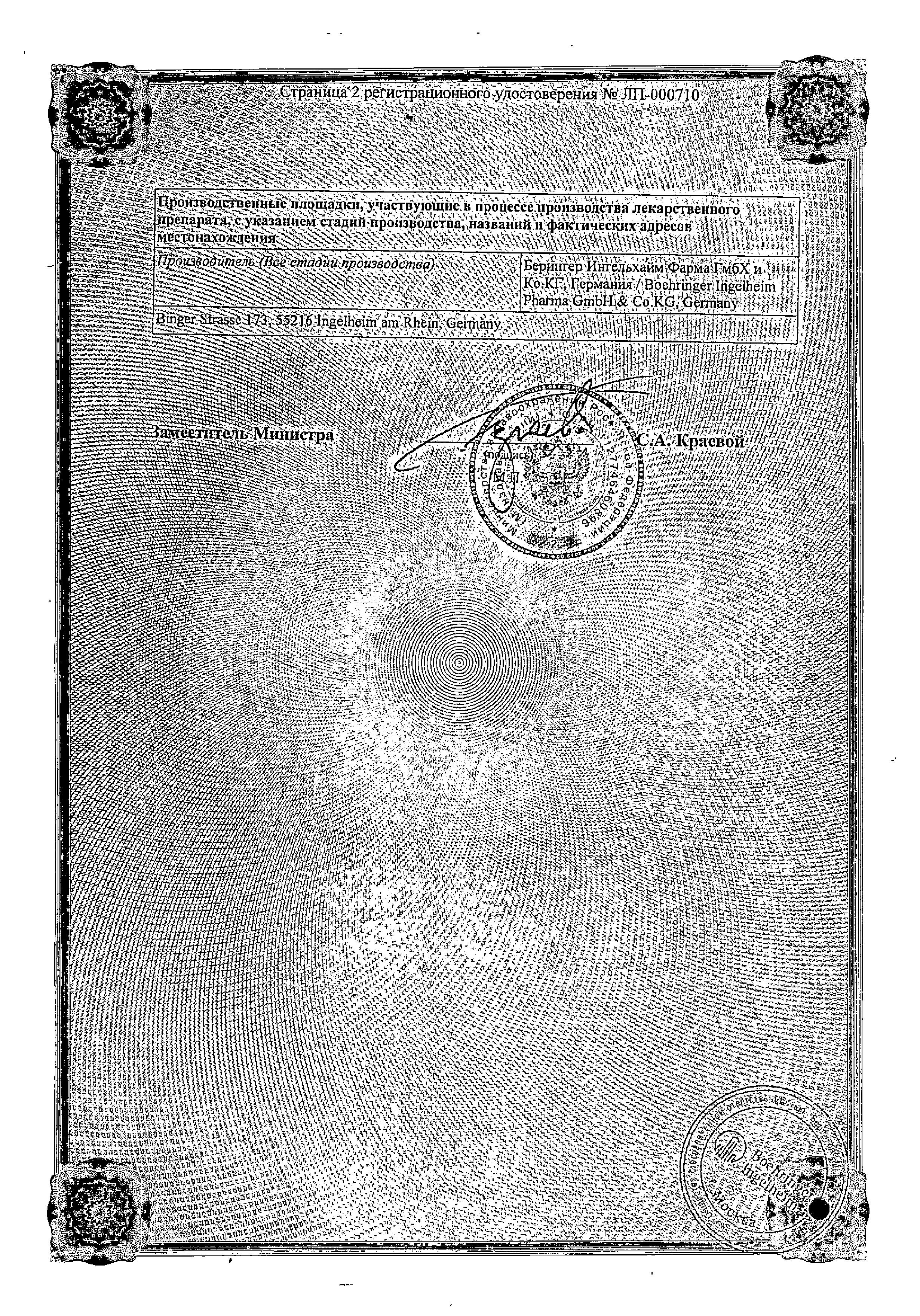 Мирапекс