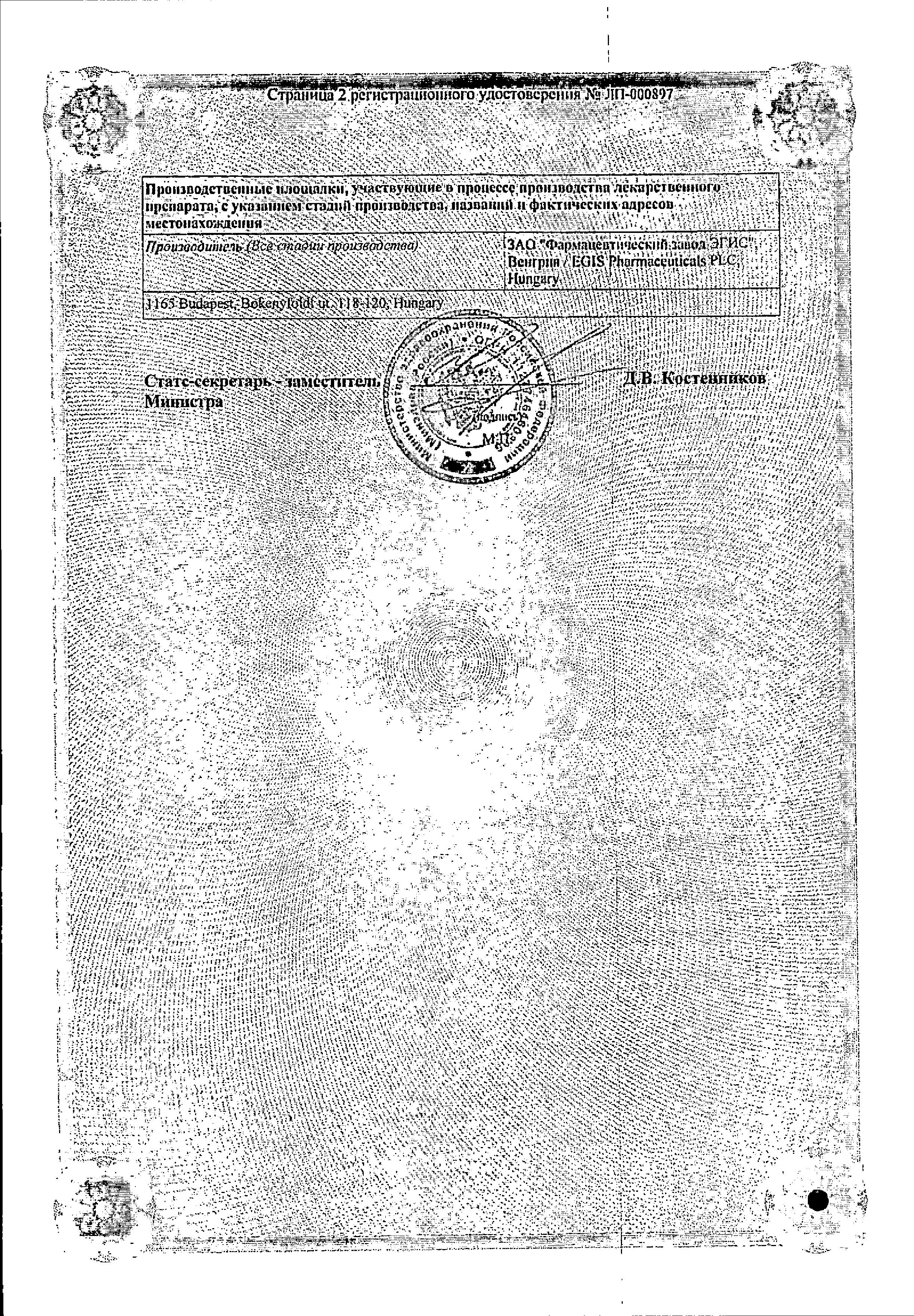 Эголанза