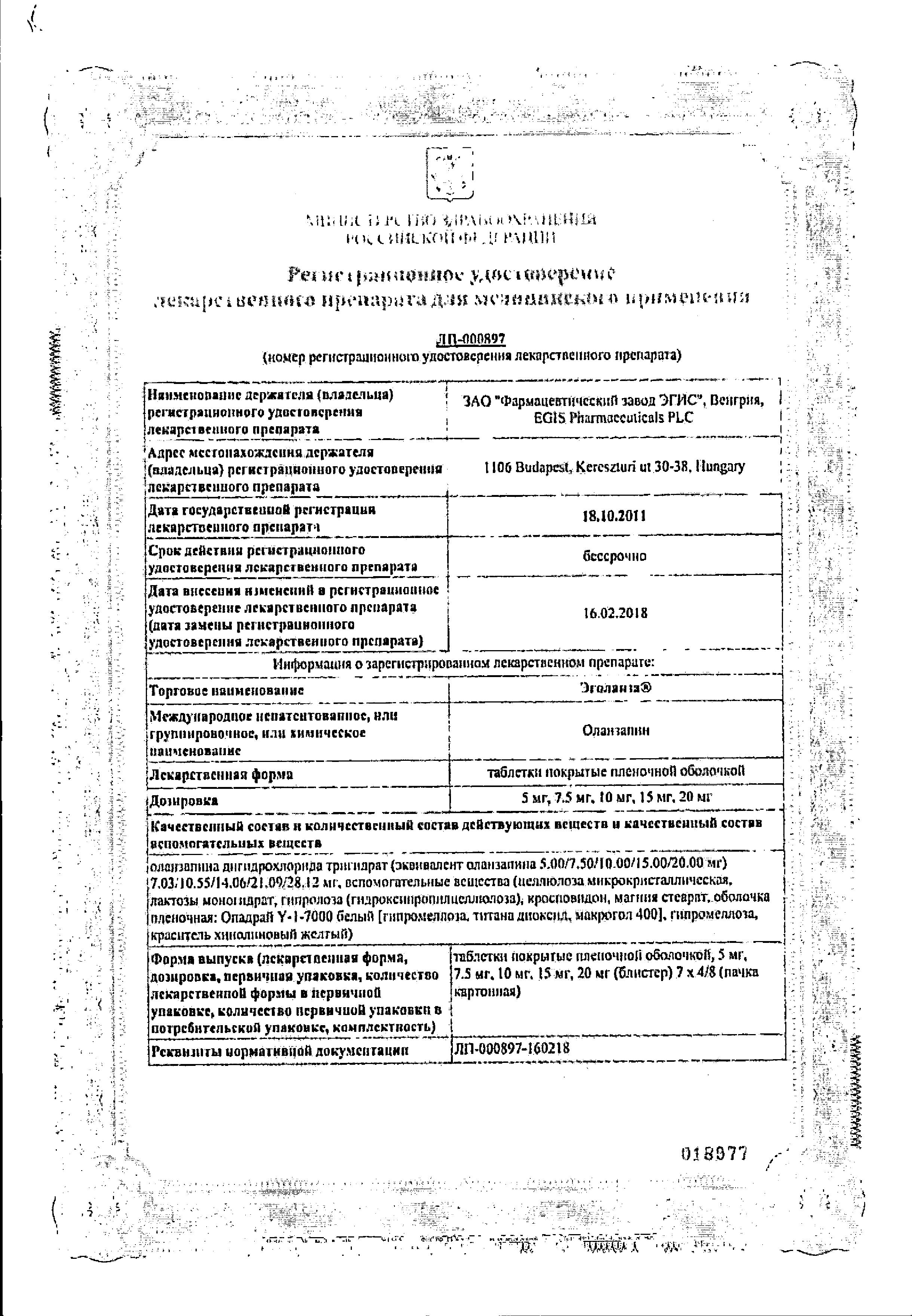 Эголанза сертификат
