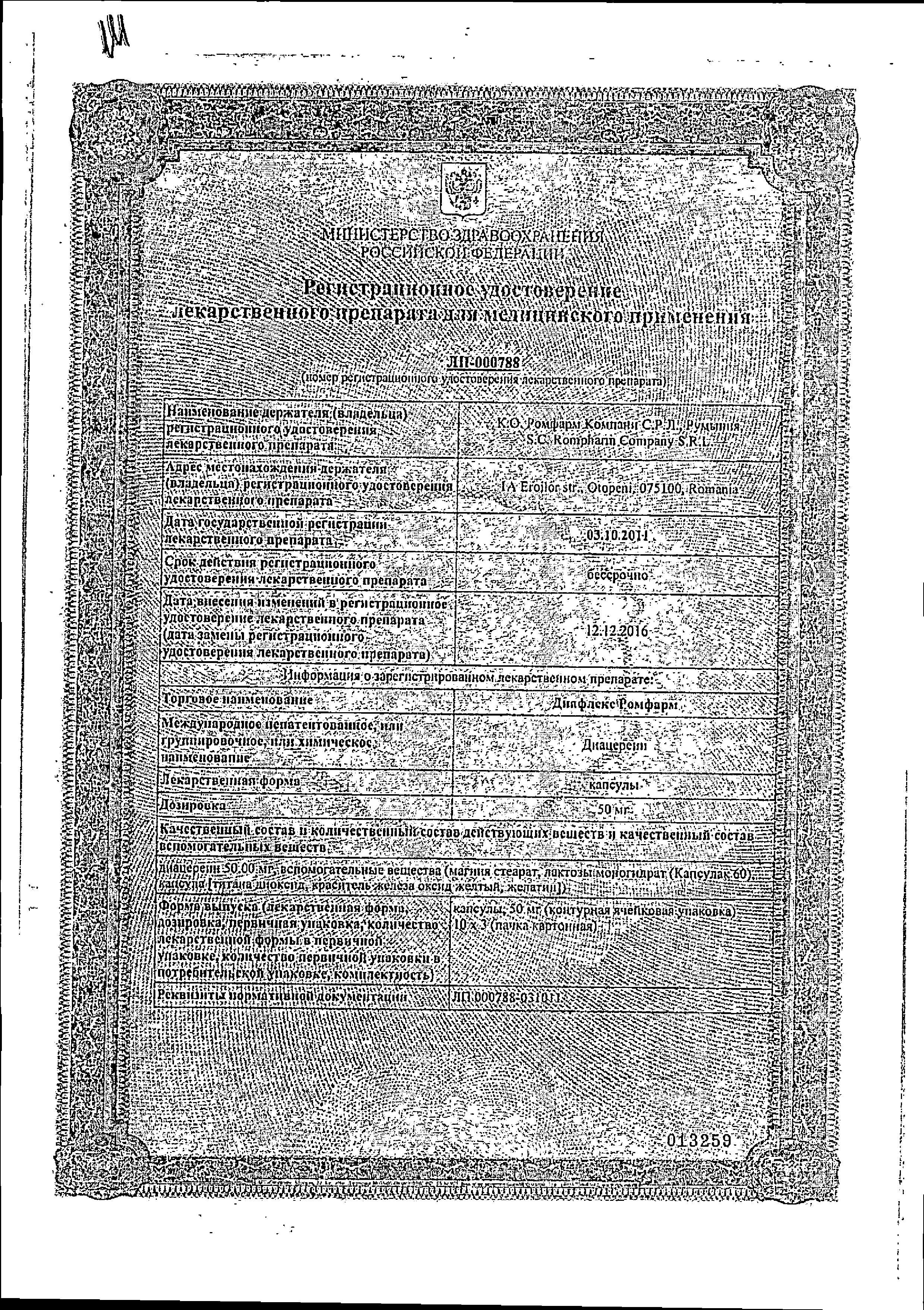 Диафлекс Ромфарм сертификат