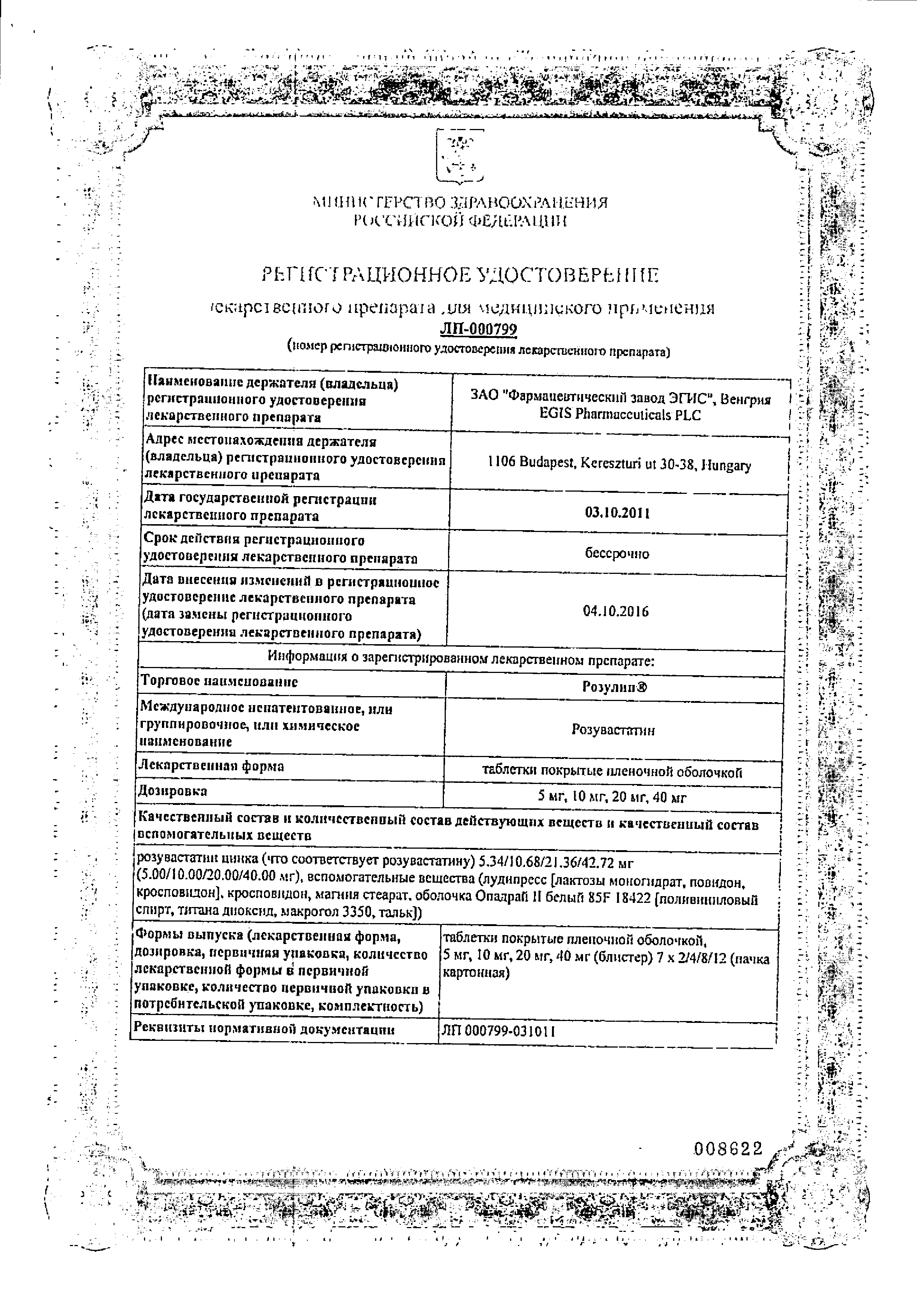 Розулип сертификат