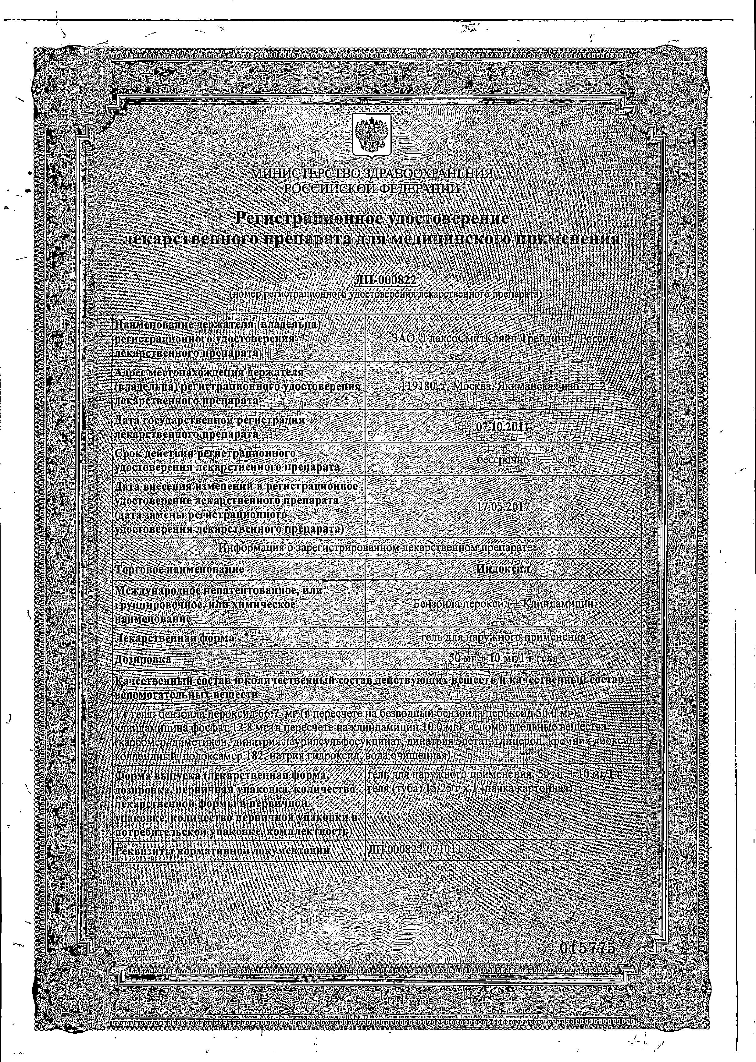 Индоксил сертификат