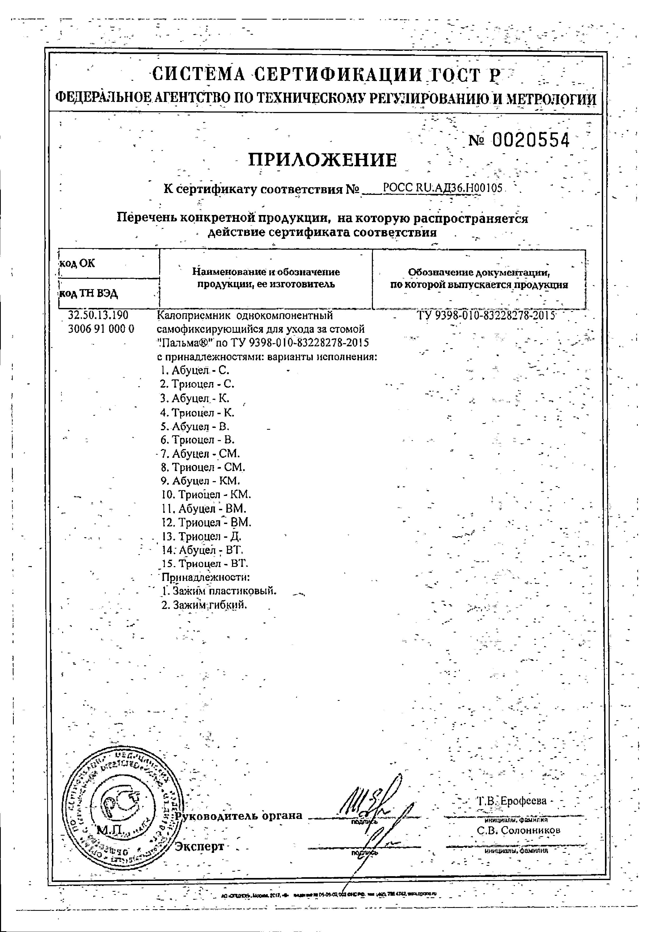 Калоприемники Абуцел-К сертификат