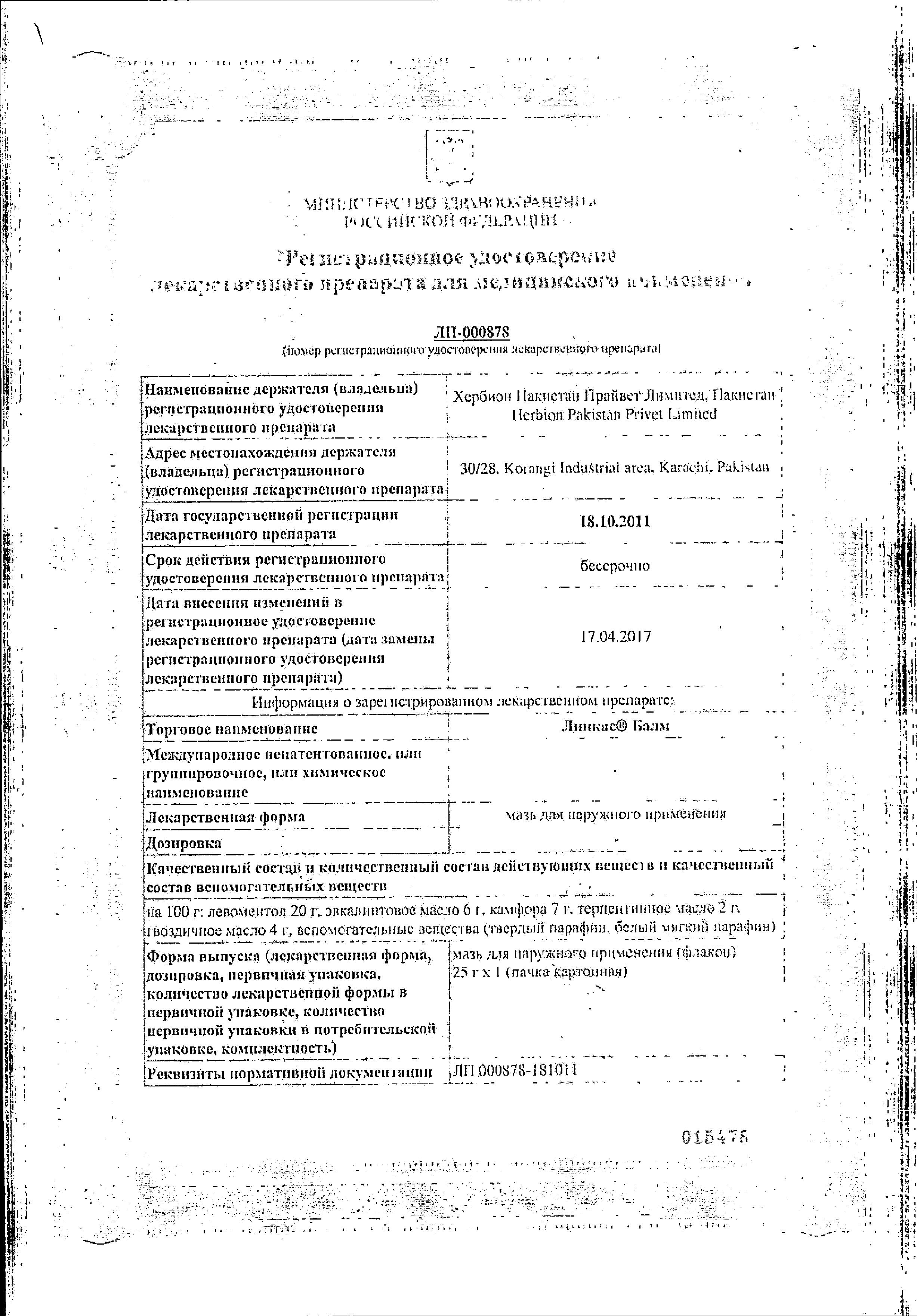 Линкас Балм сертификат