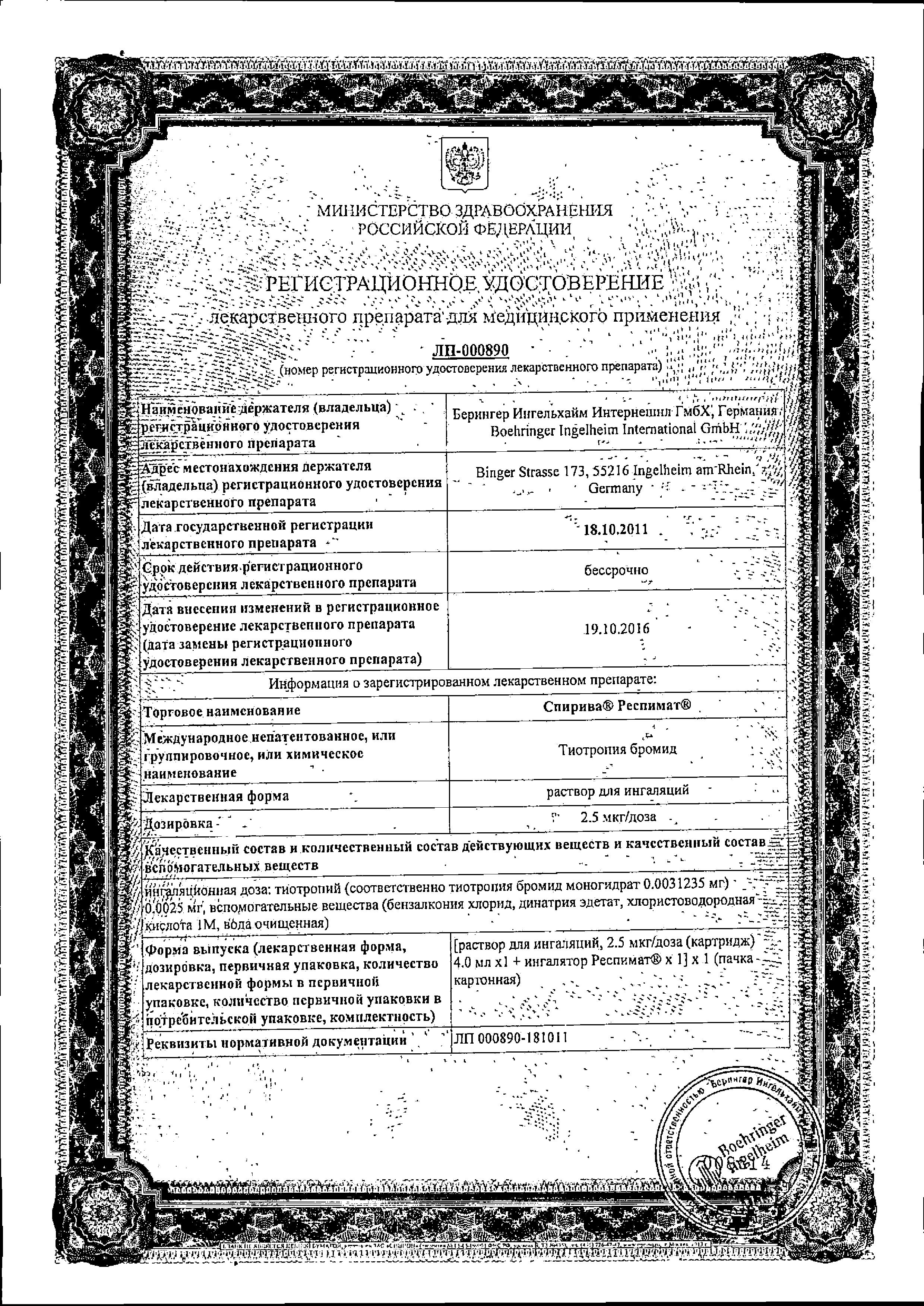 Спирива сертификат
