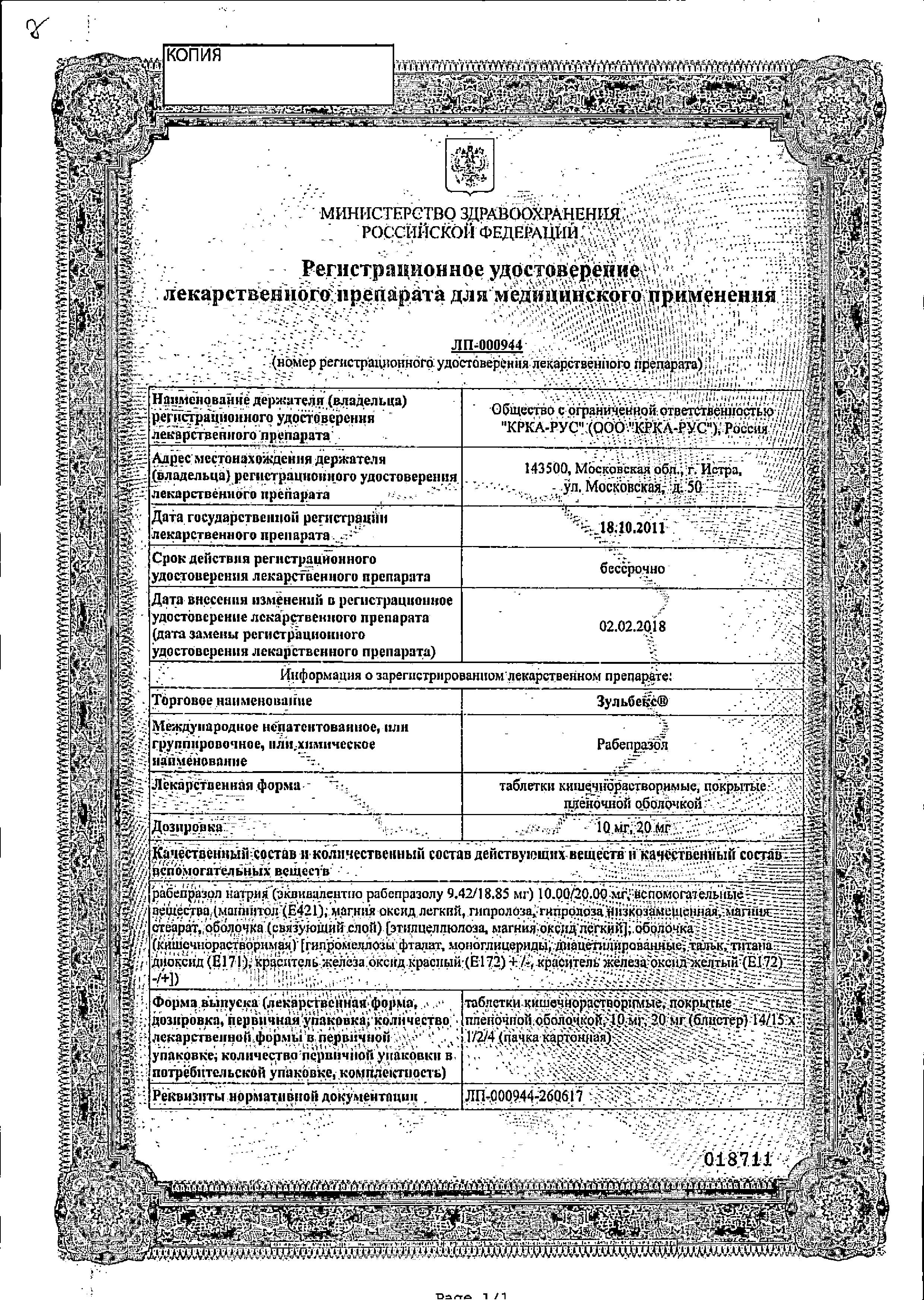 Зульбекс сертификат