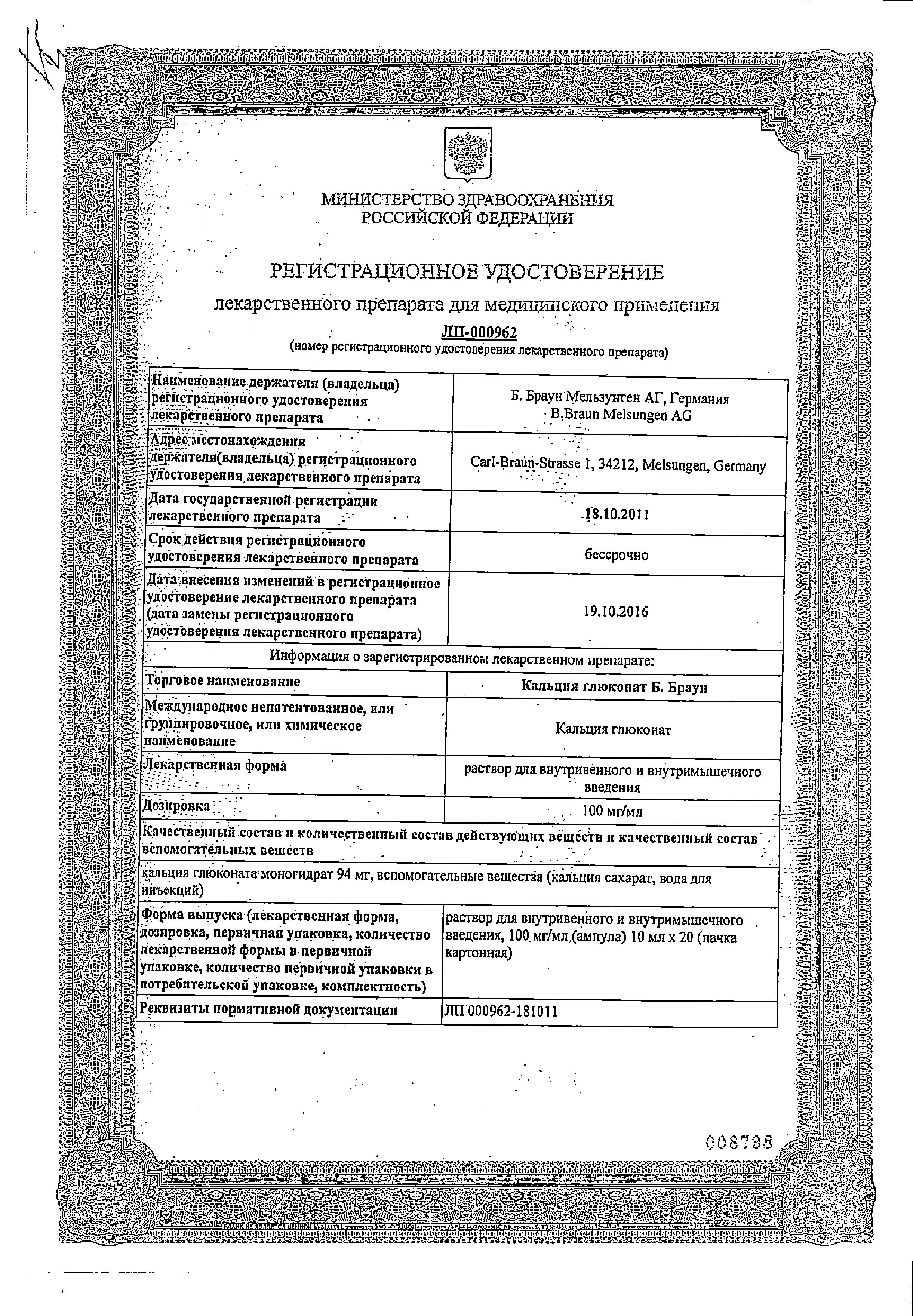 Кальция глюконат Б.Браун сертификат