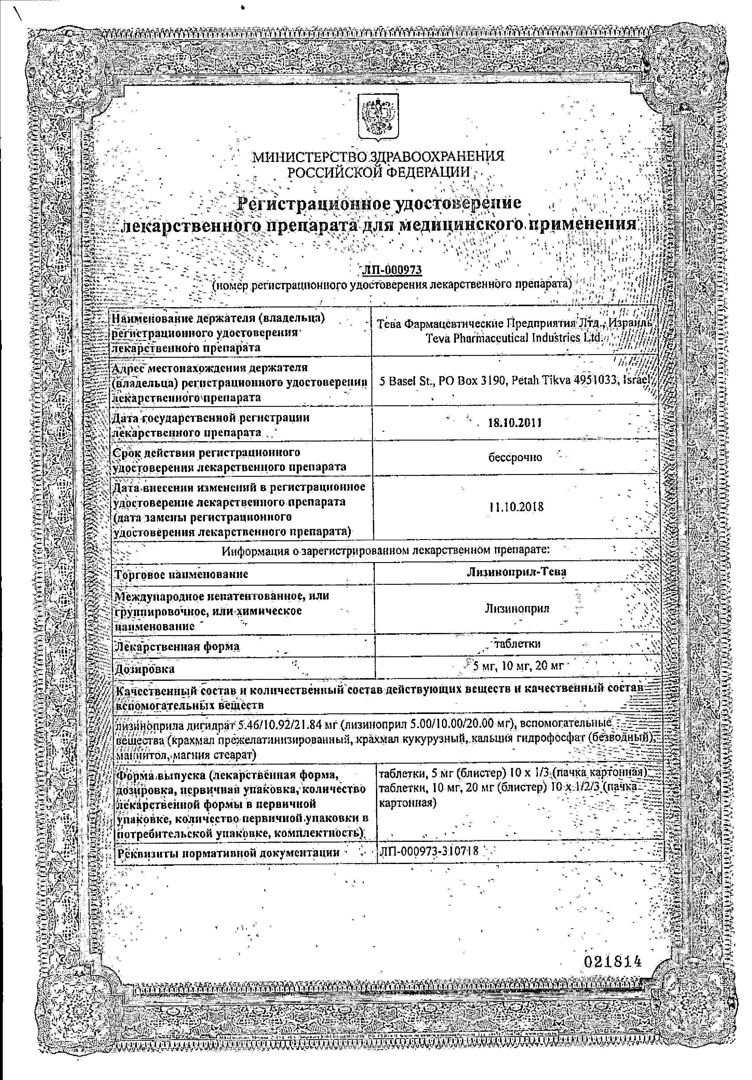 Лизиноприл-Тева сертификат