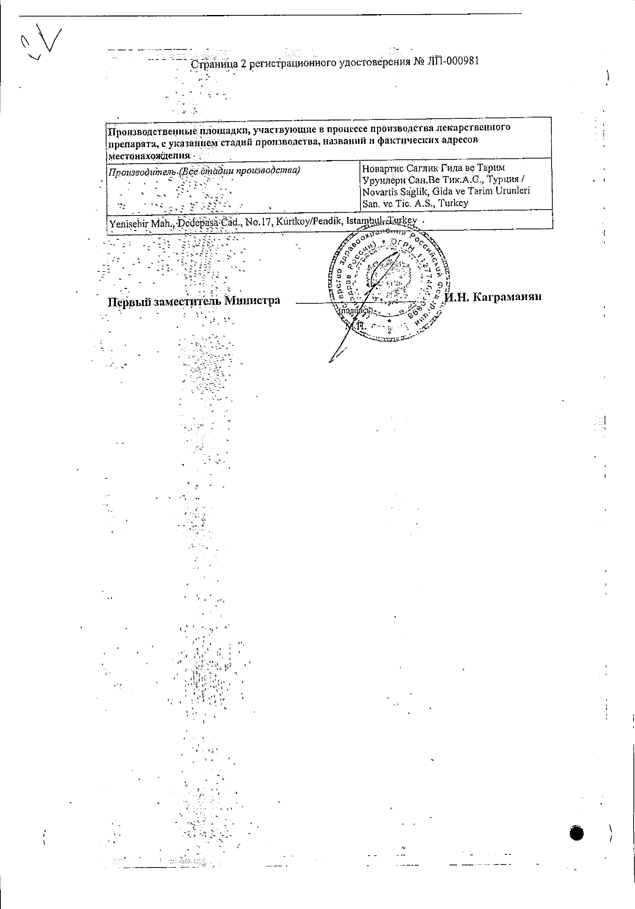 ТераФлю ЛАР Ментол сертификат