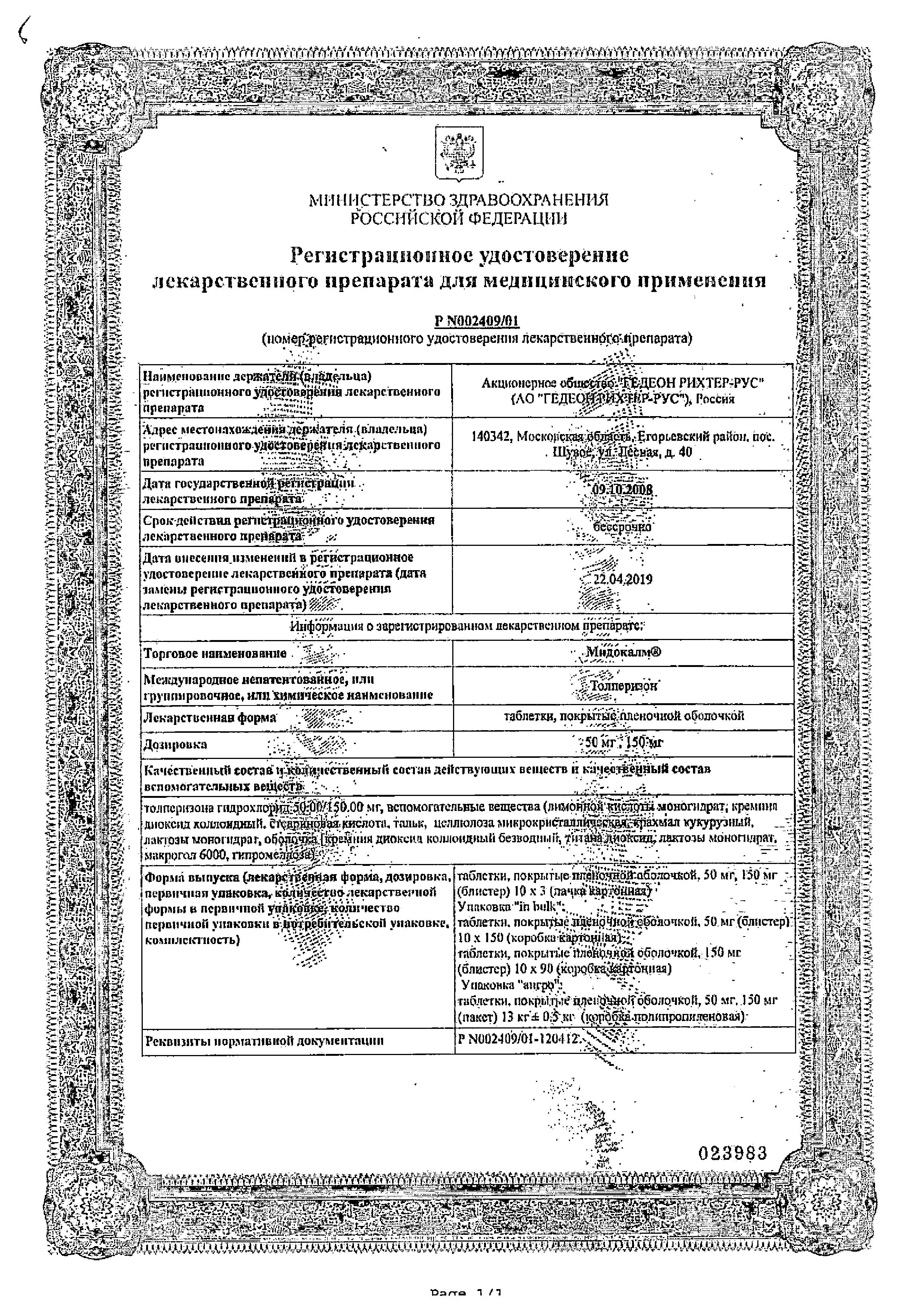 Мидокалм сертификат