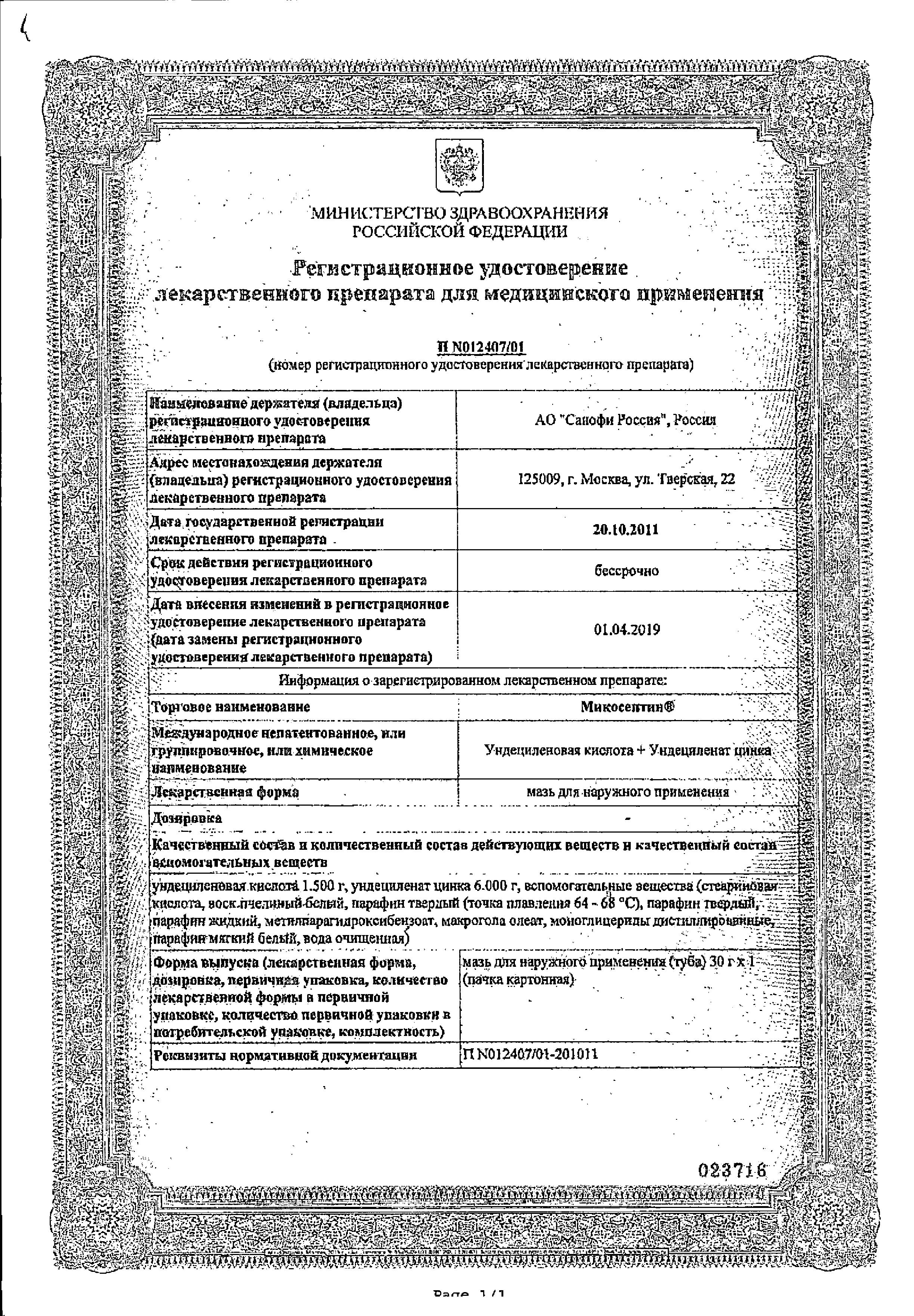 Микосептин сертификат