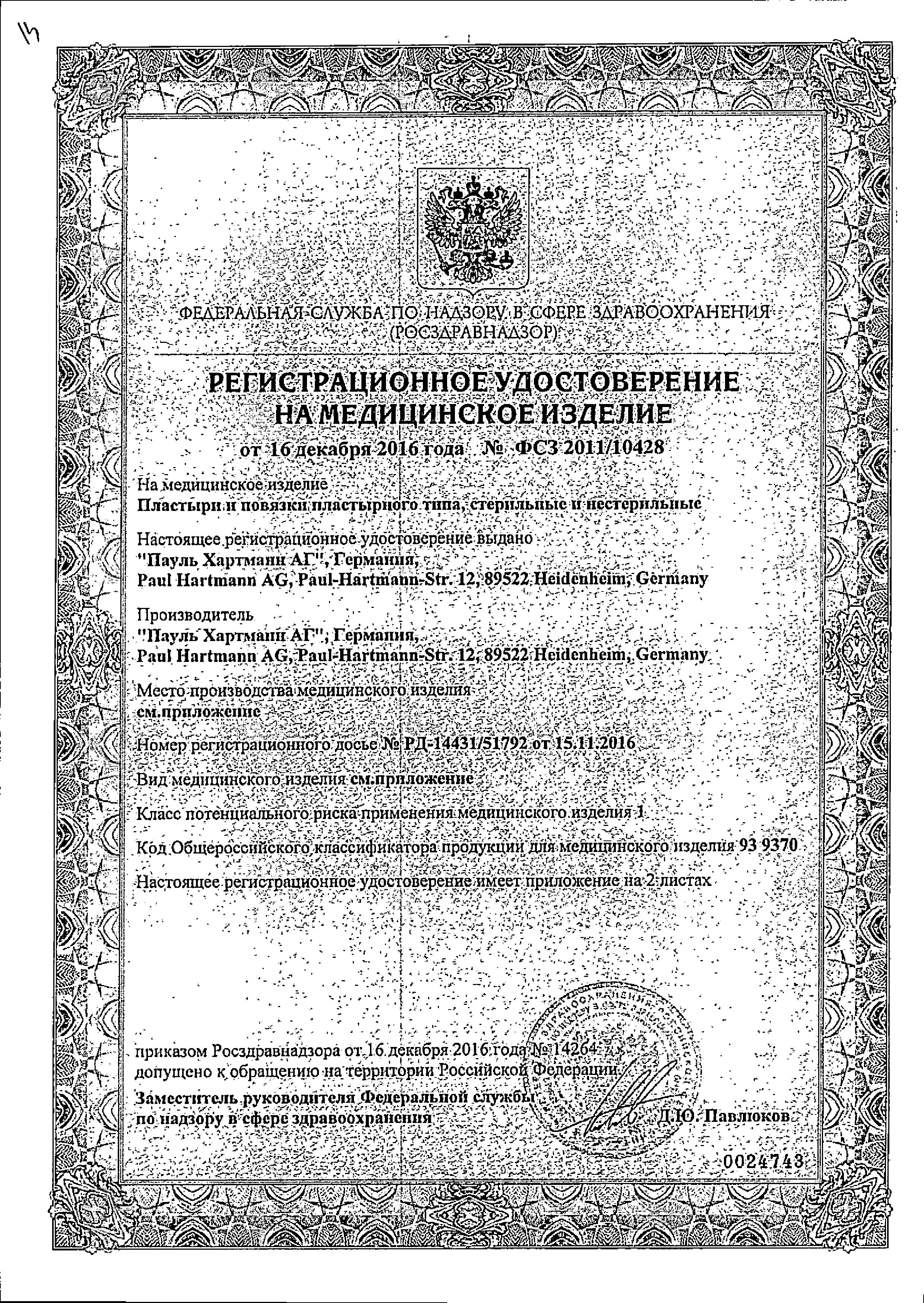Omnipor Пластырь фиксирующий сертификат