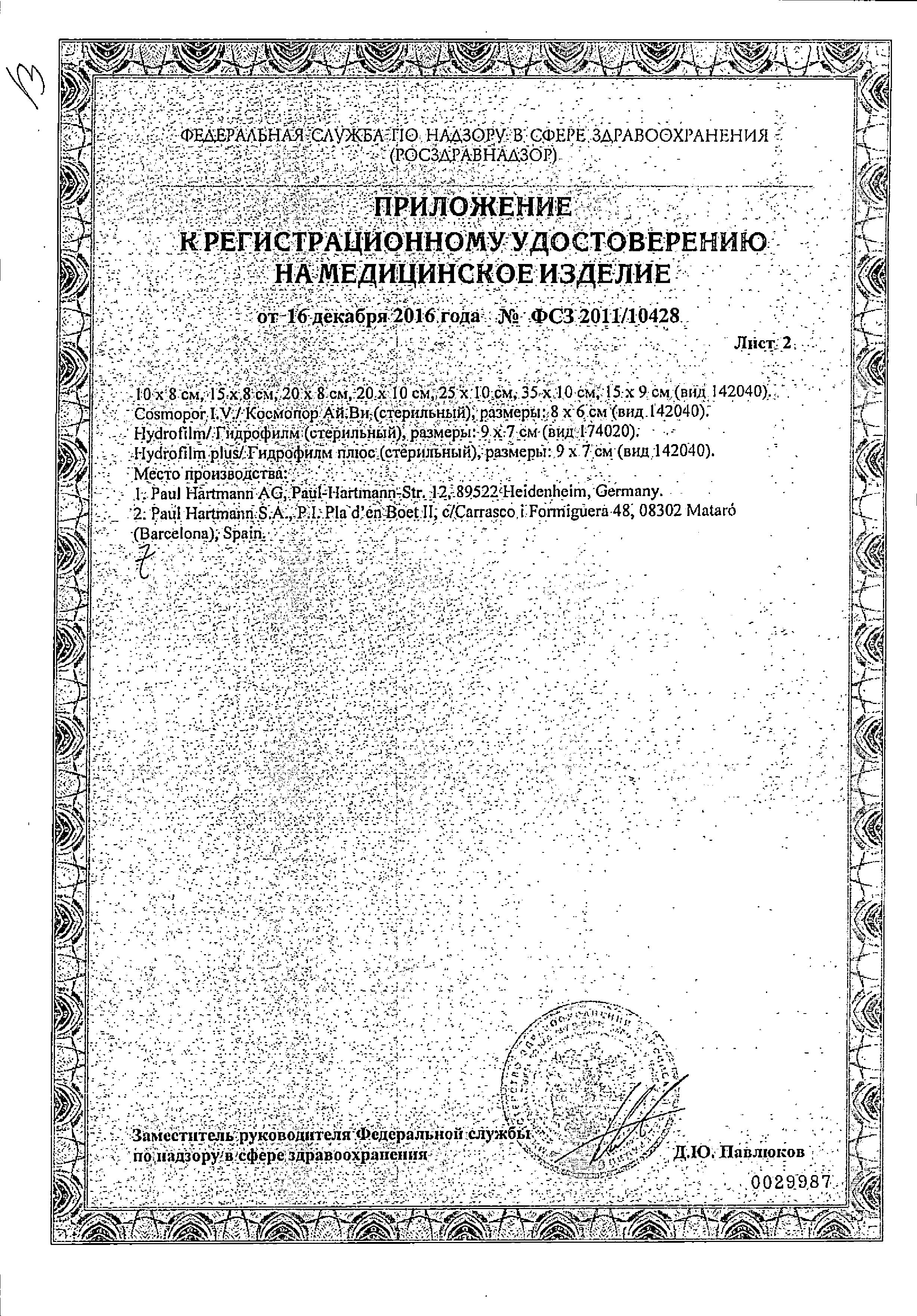 Cosmos Kids Пластырь сертификат