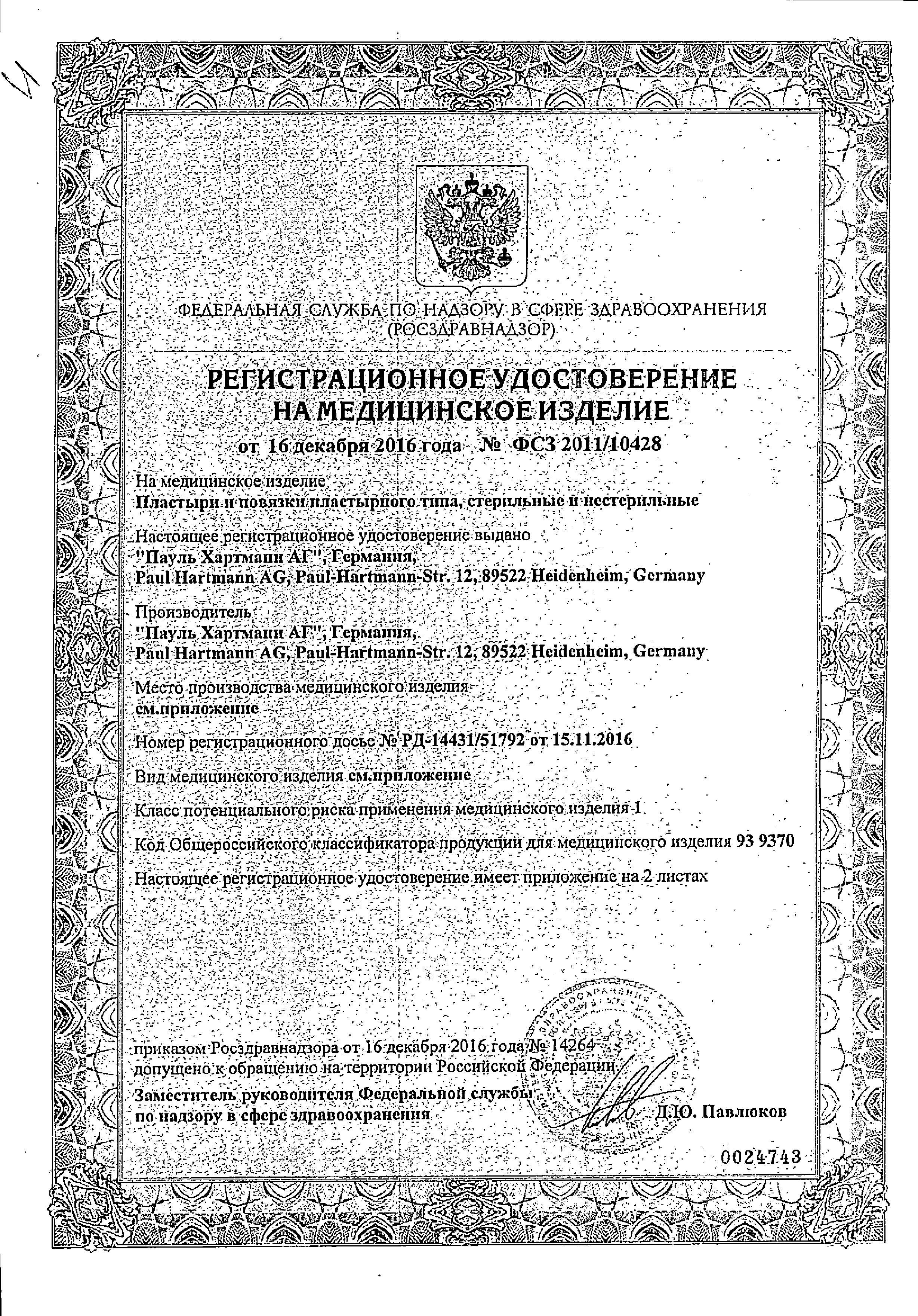 Cosmos Sensitive Пластырь сертификат