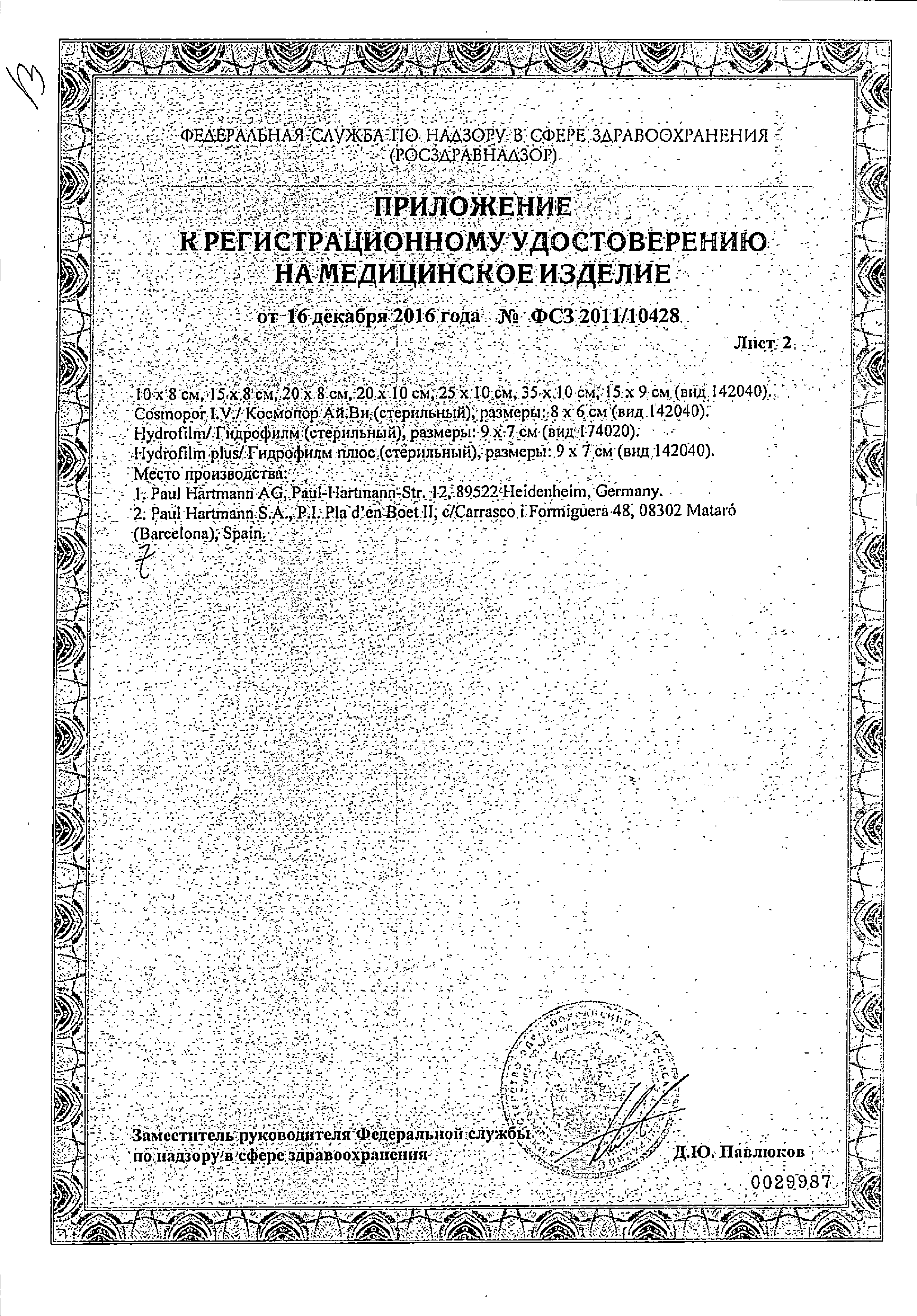 Cosmos Textile Elastic Пластырь сертификат