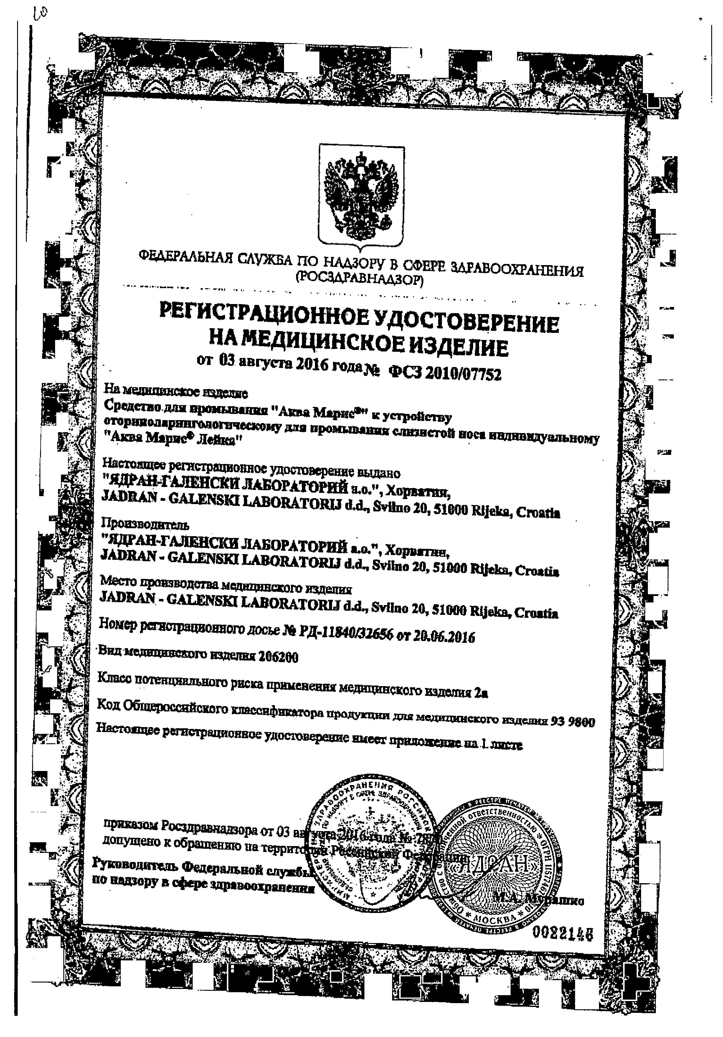 Аква Марис Лейка устройство и средство для промывания носа саше N30 сертификат