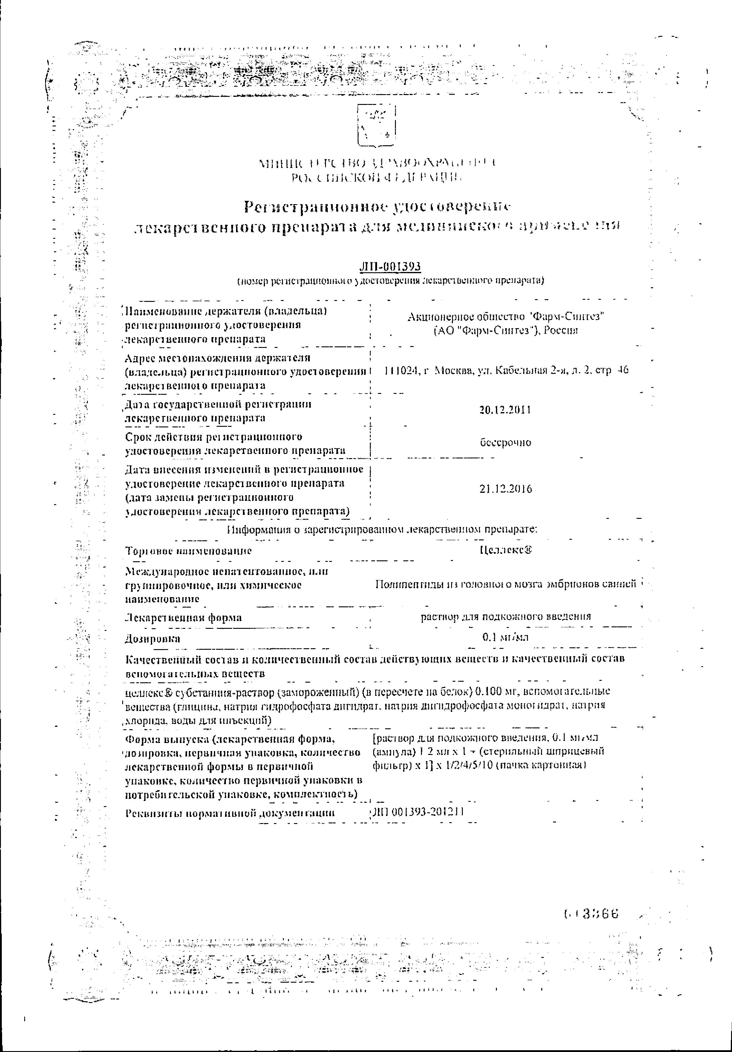 Целлекс сертификат