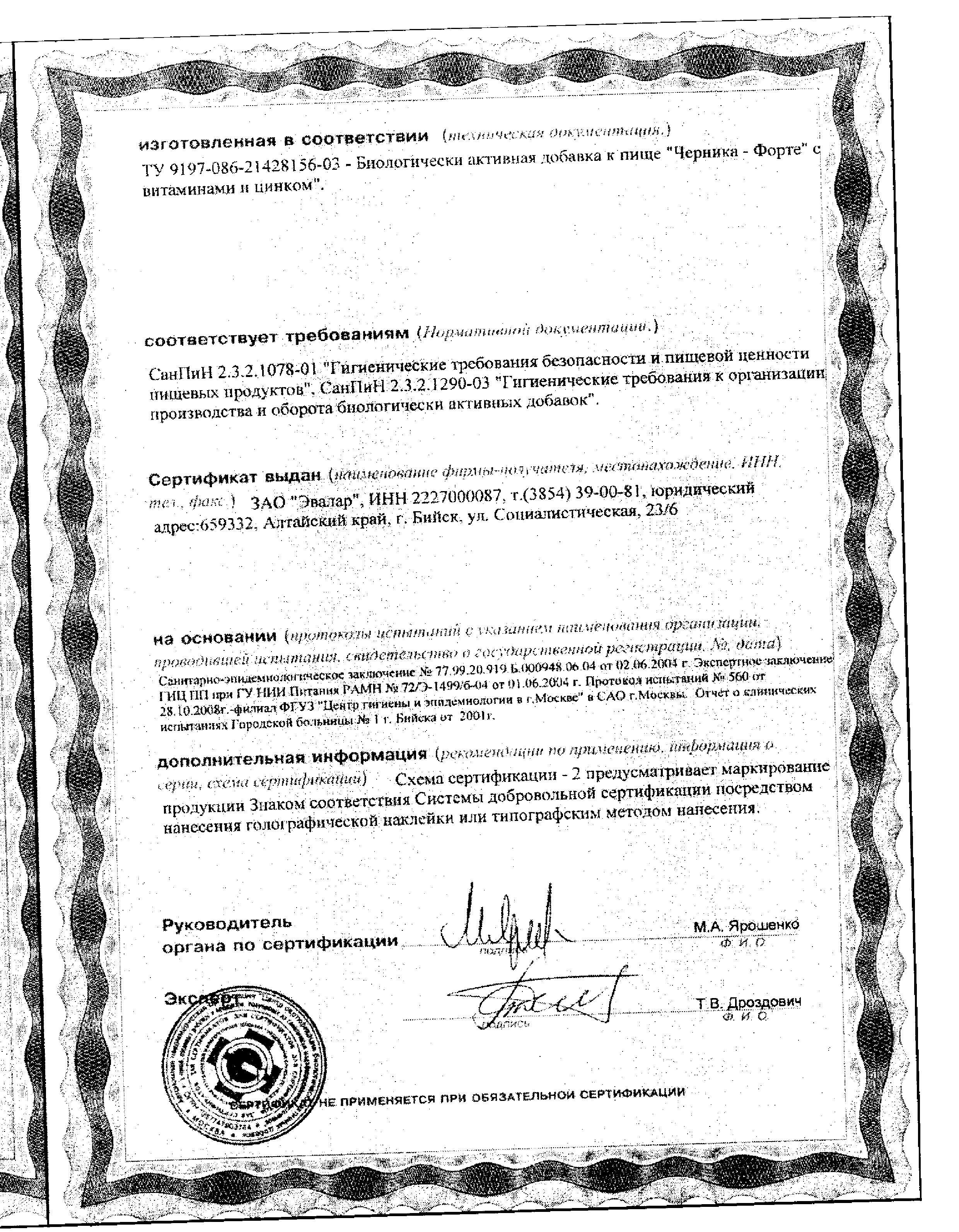 Черника-форте с витаминами и цинком сертификат