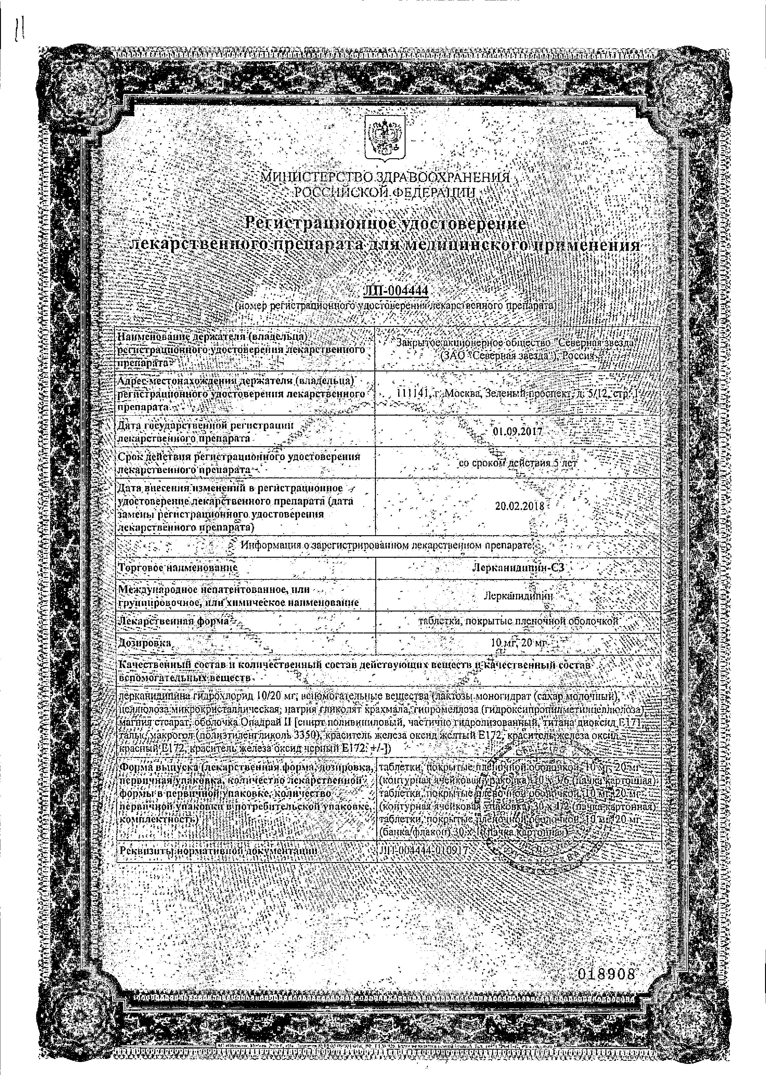 Лерканидипин-СЗ сертификат