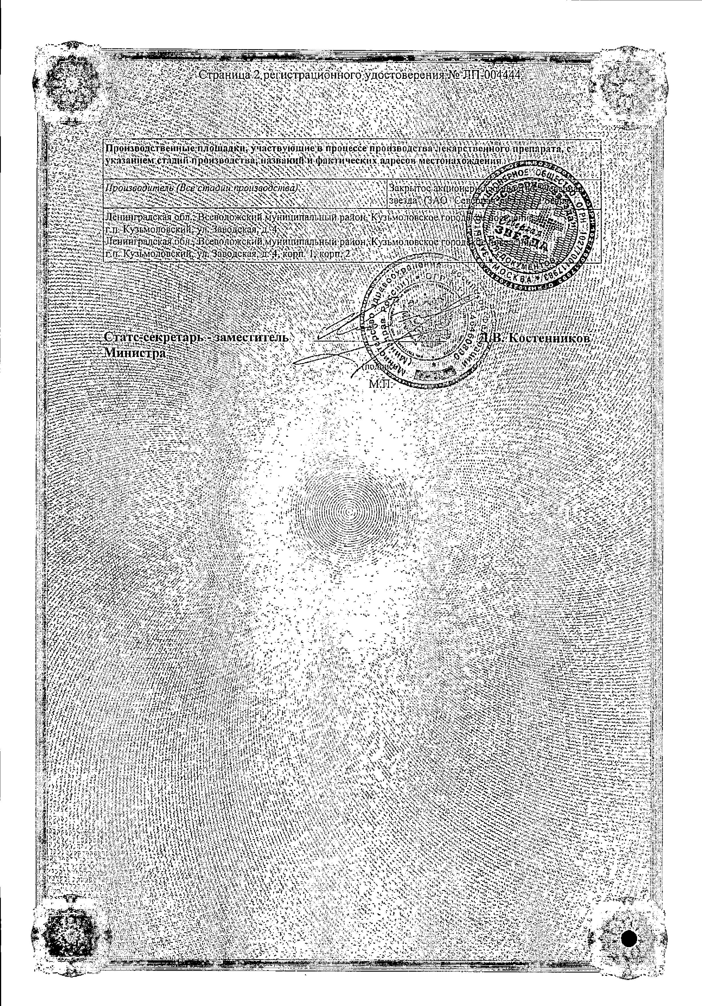 Лерканидипин-СЗ