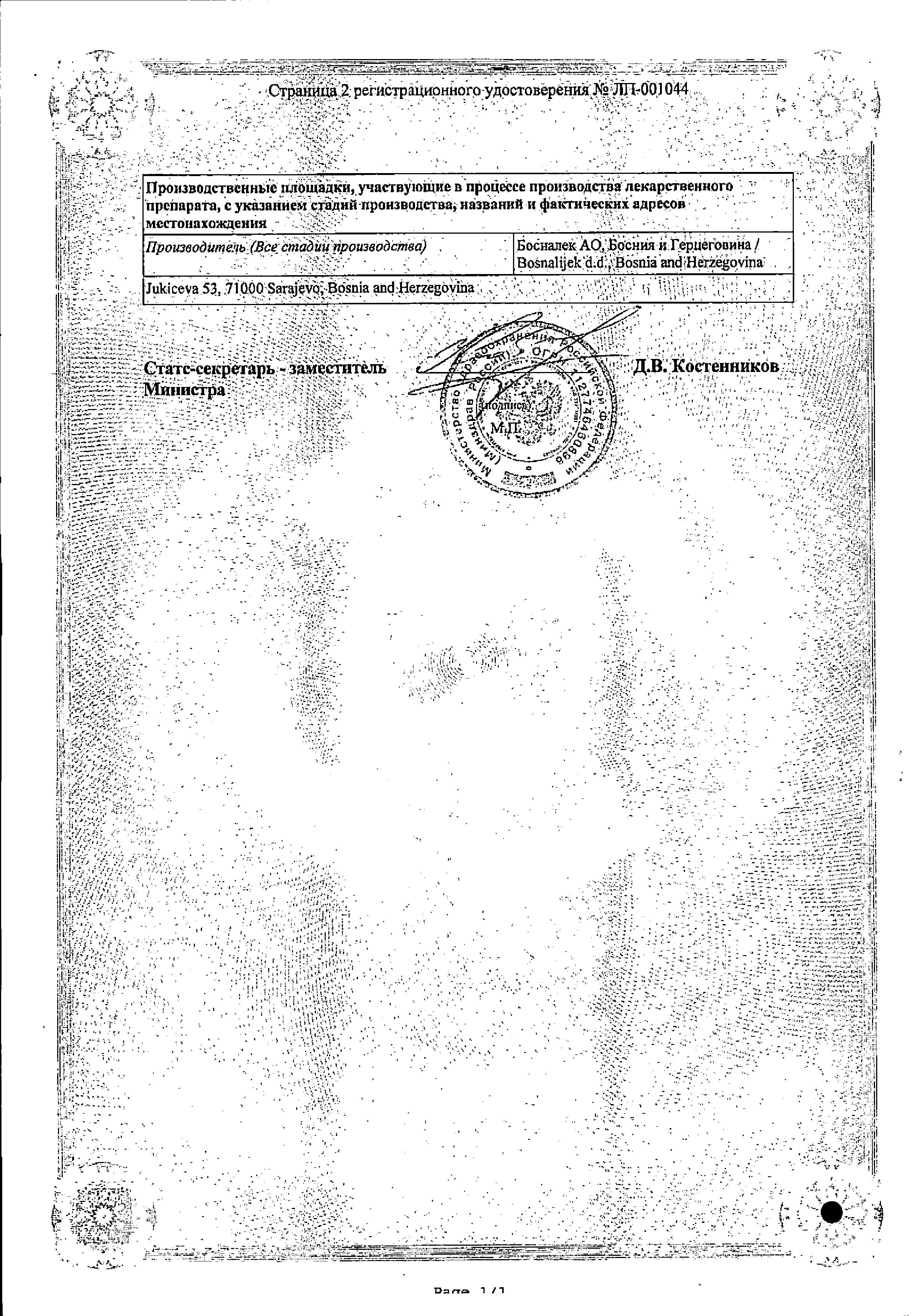 Детрагель сертификат
