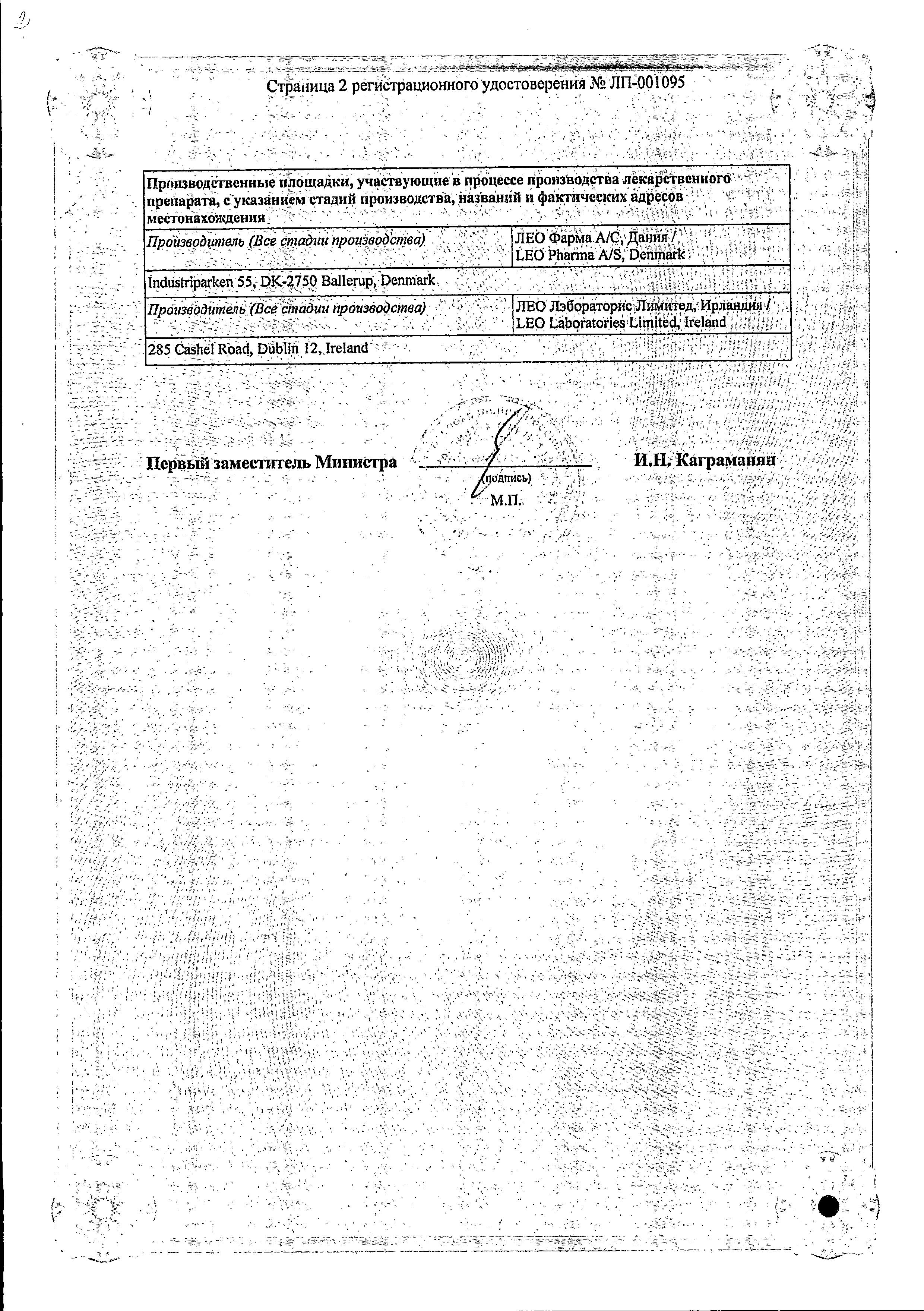 Ксамиол сертификат
