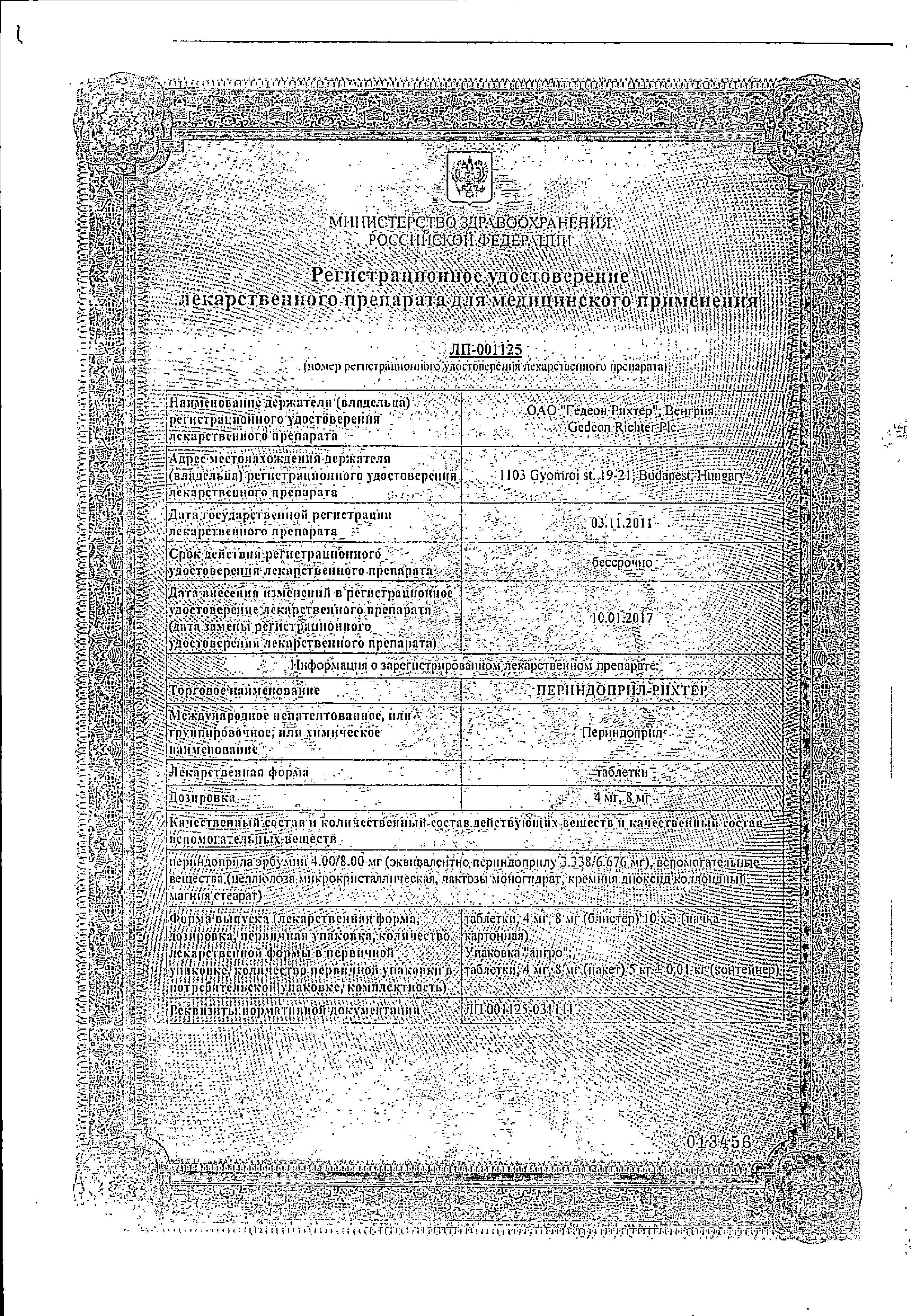 Периндоприл-Рихтер сертификат