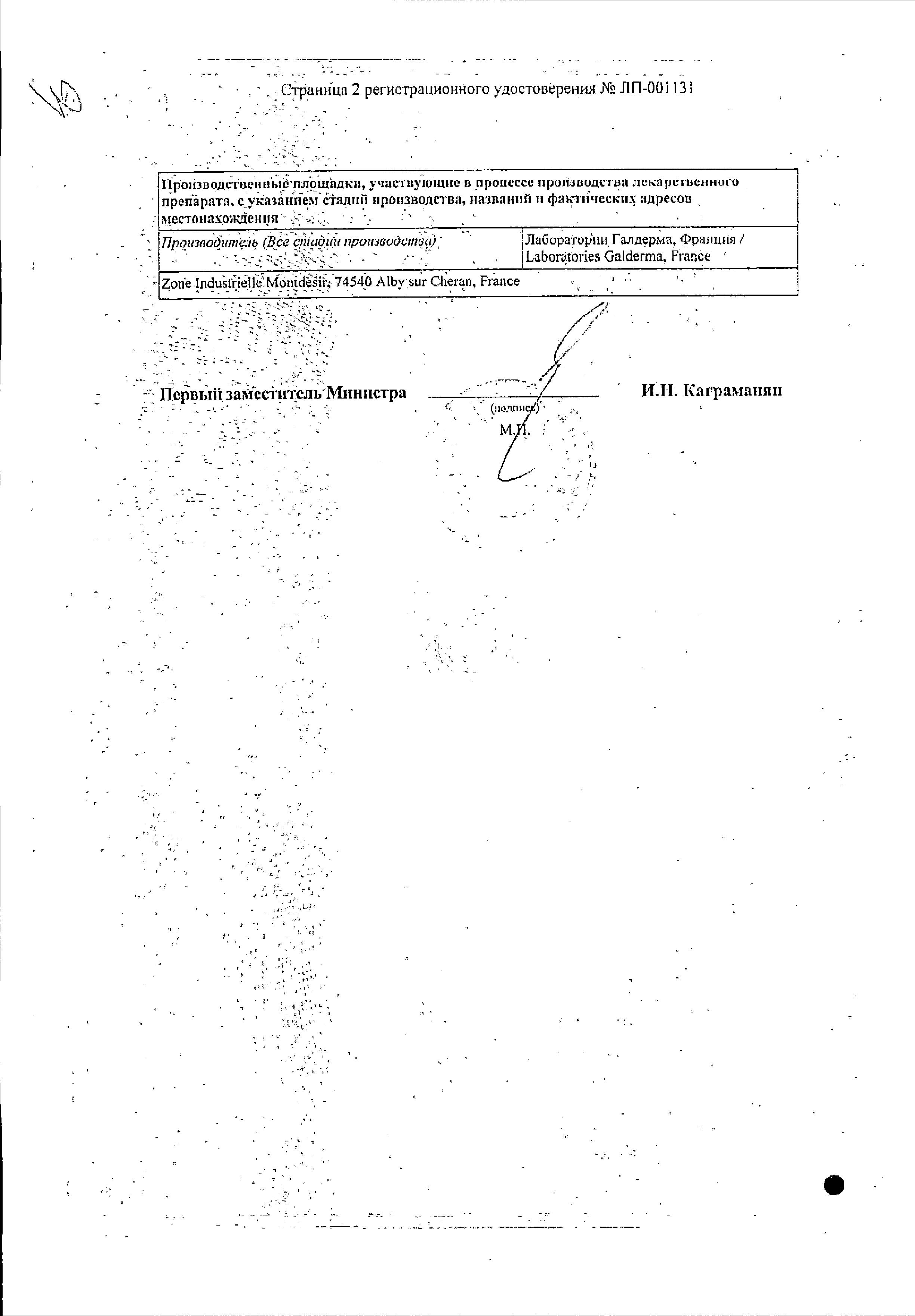 Этривекс сертификат