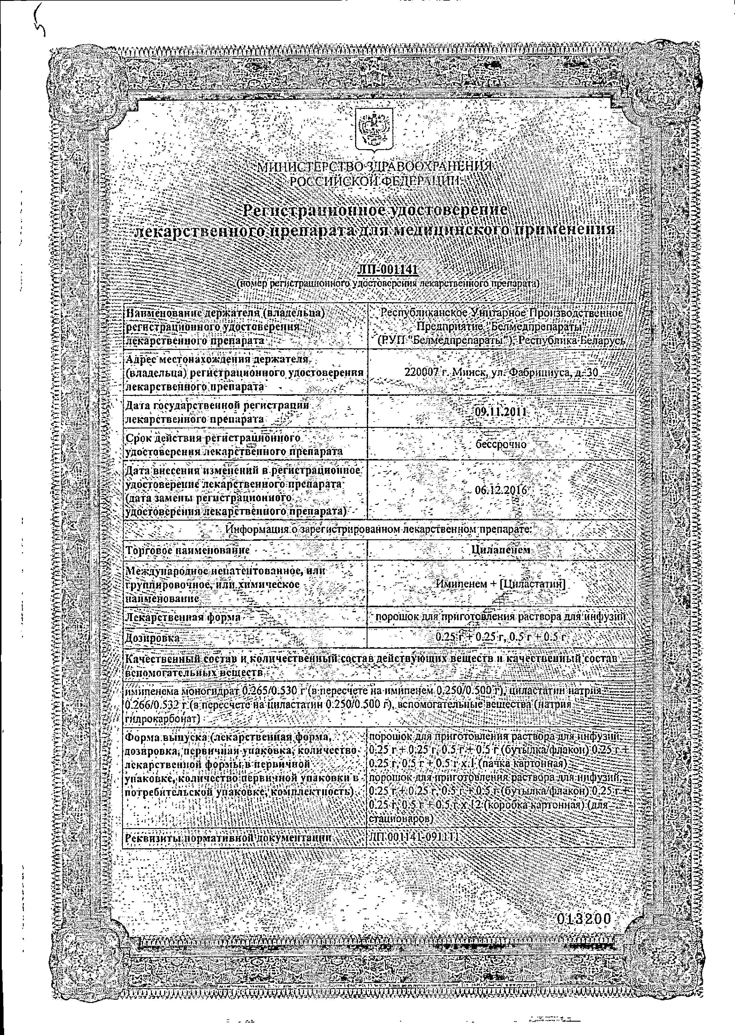 Цилапенем сертификат