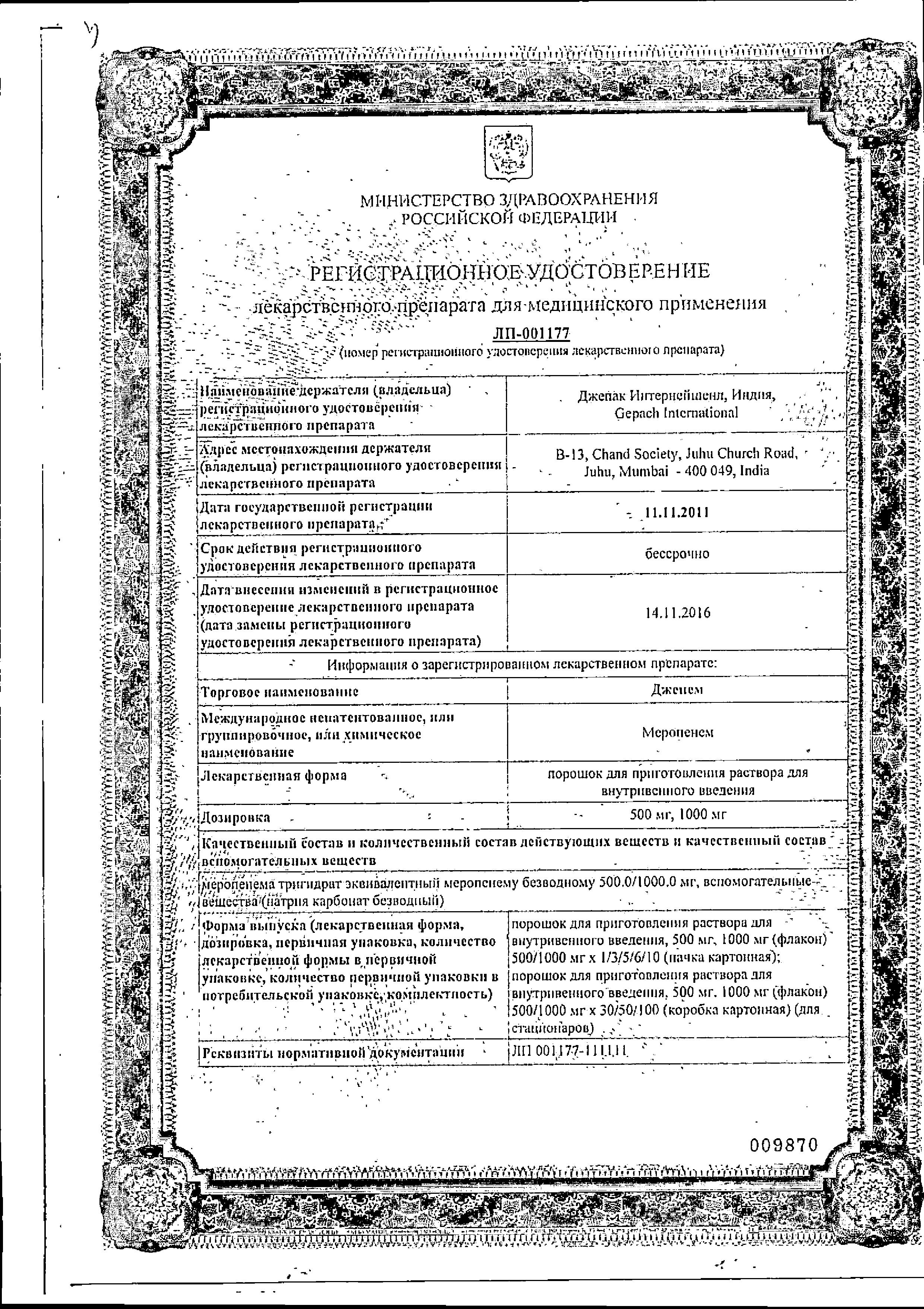 Дженем сертификат