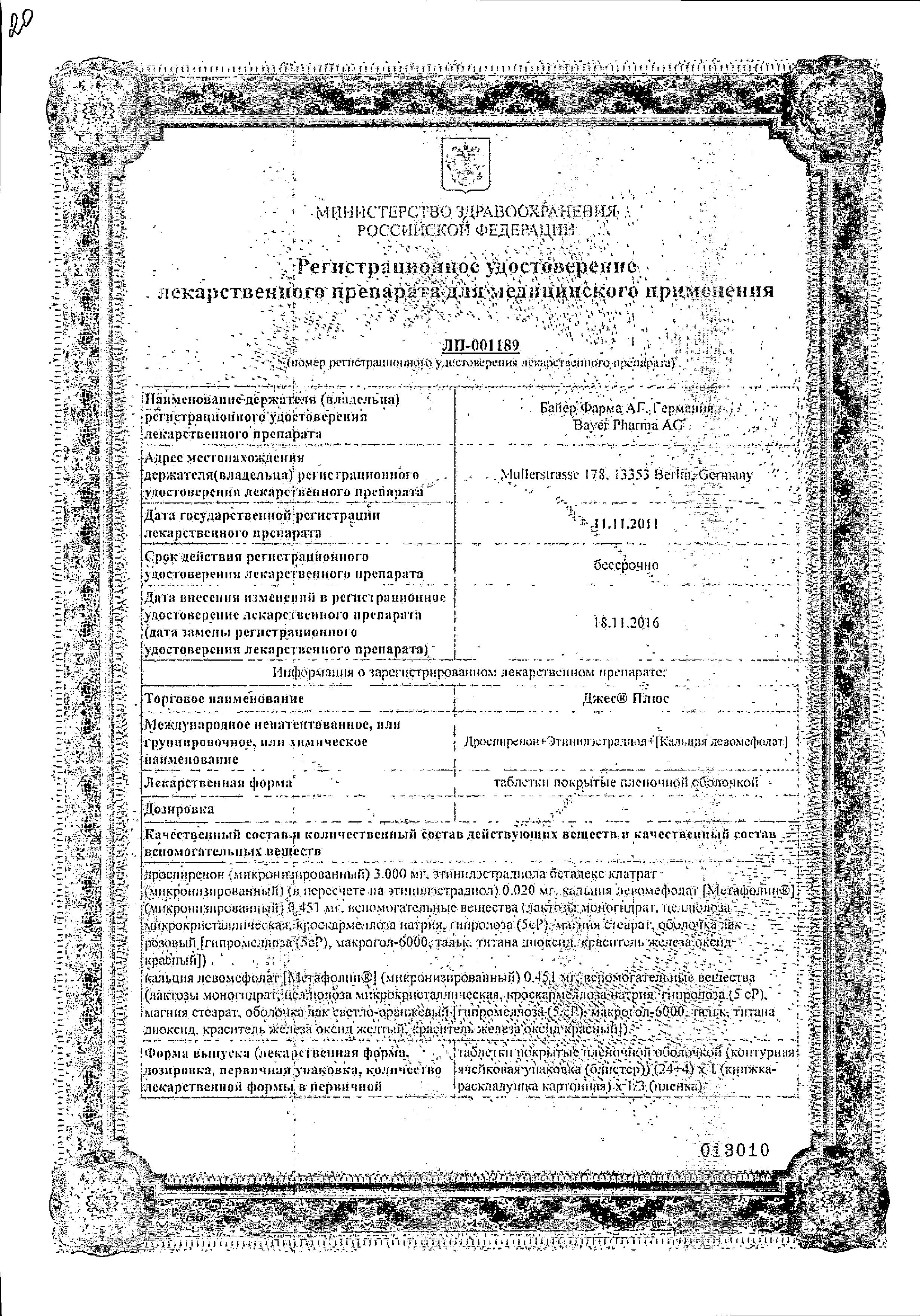 Джес Плюс сертификат